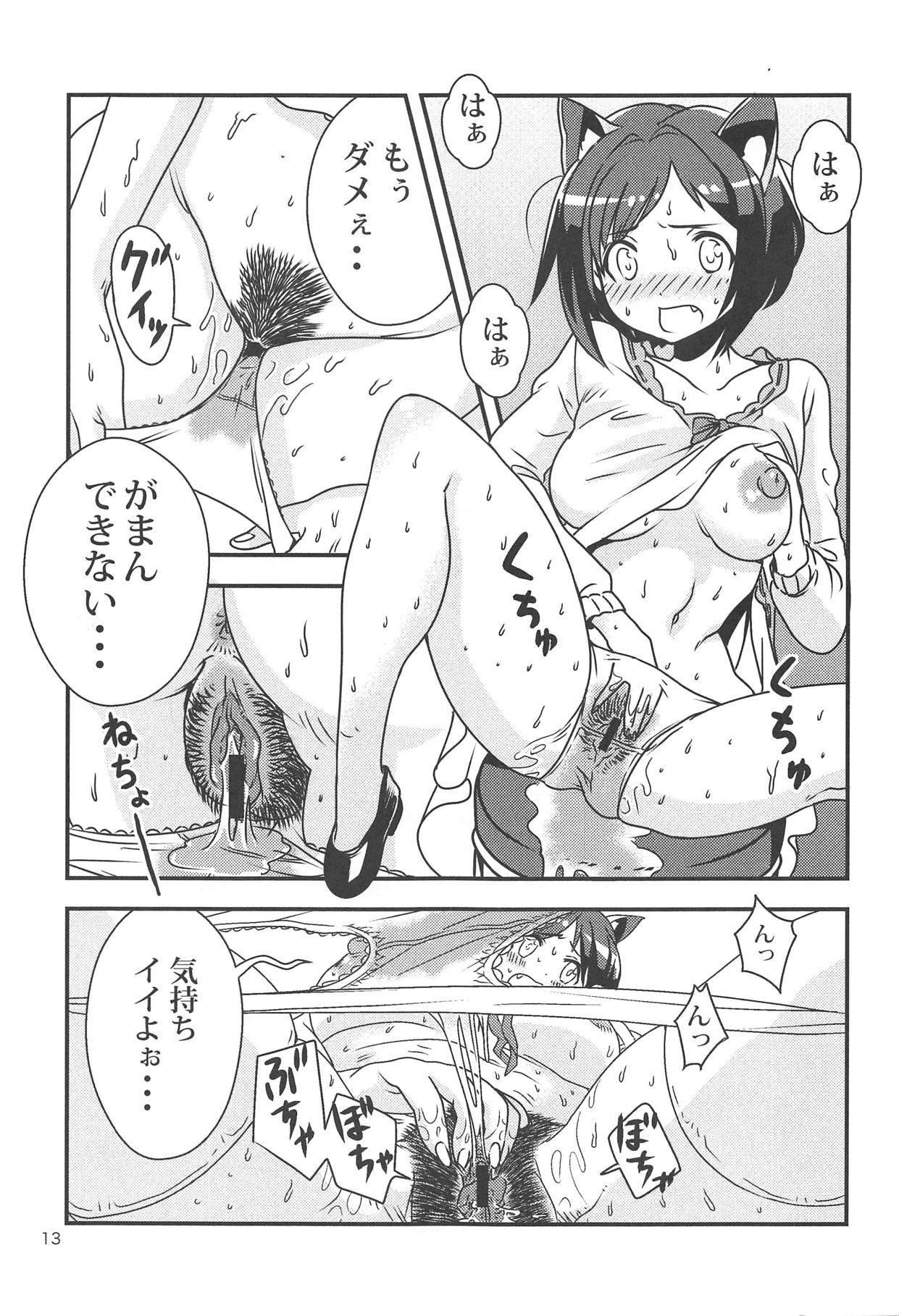 MIKU NO SHITAGI ERABI 13