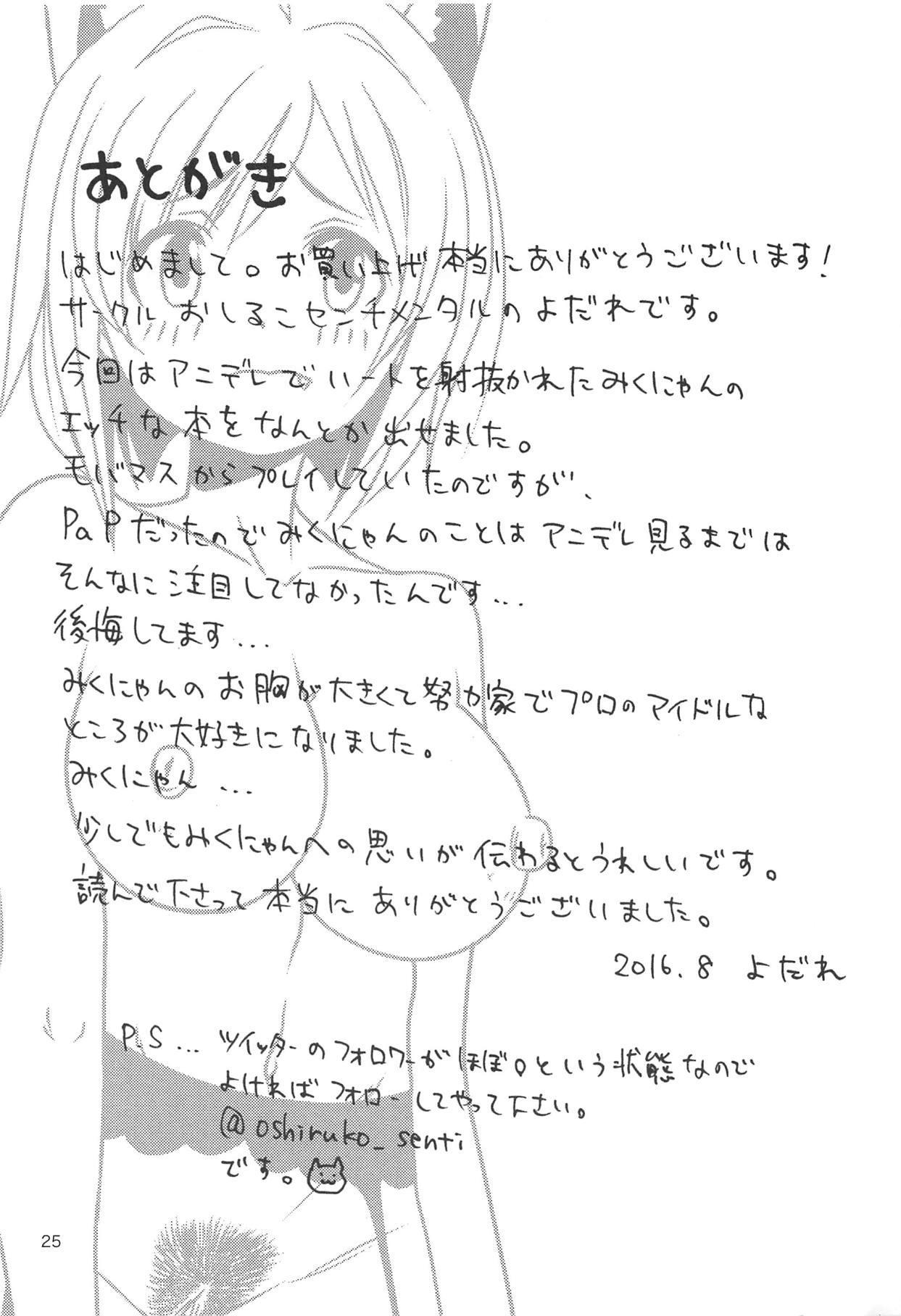 MIKU NO SHITAGI ERABI 25