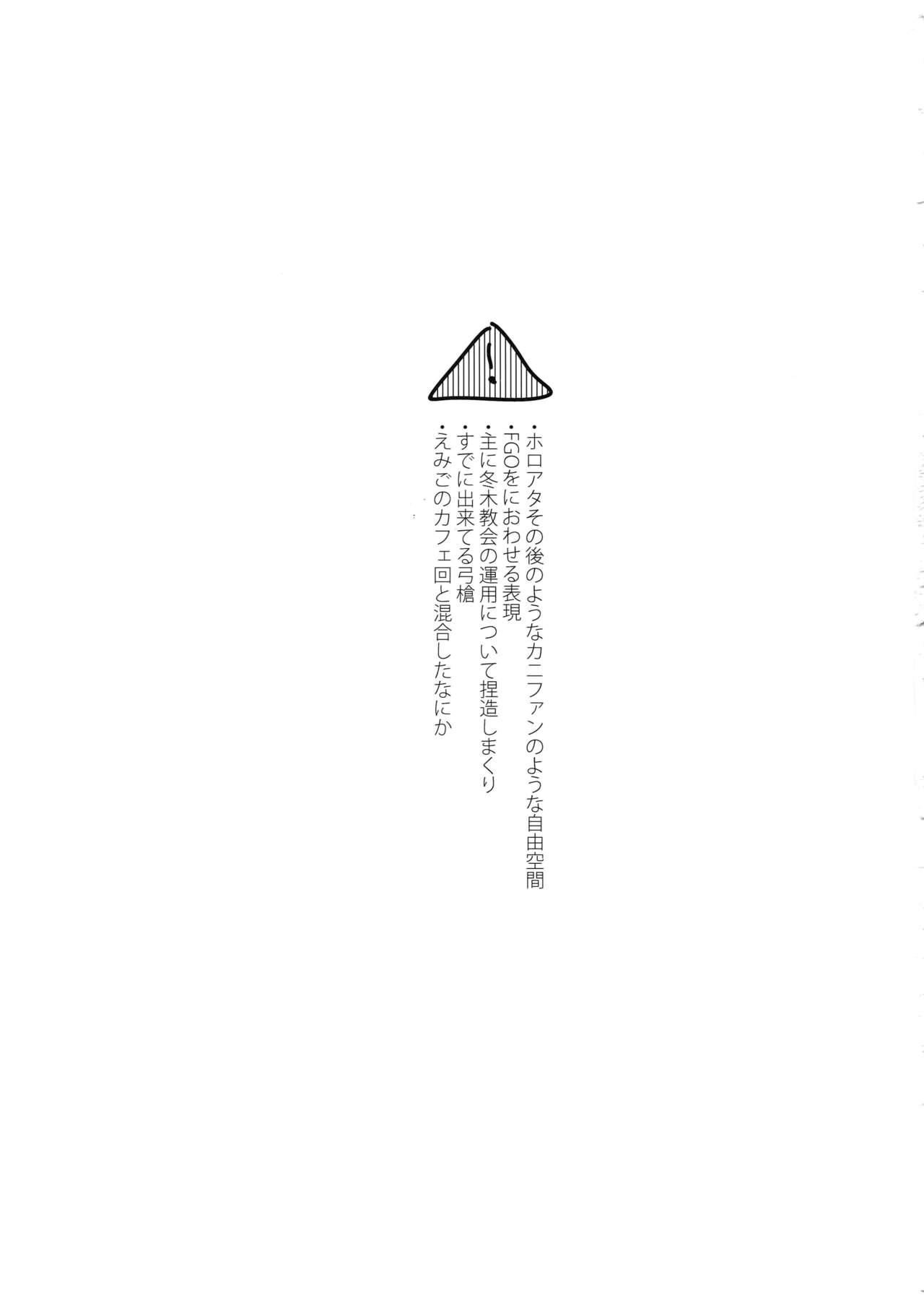 Aoi Inu no Sainan na 1-nichi 1