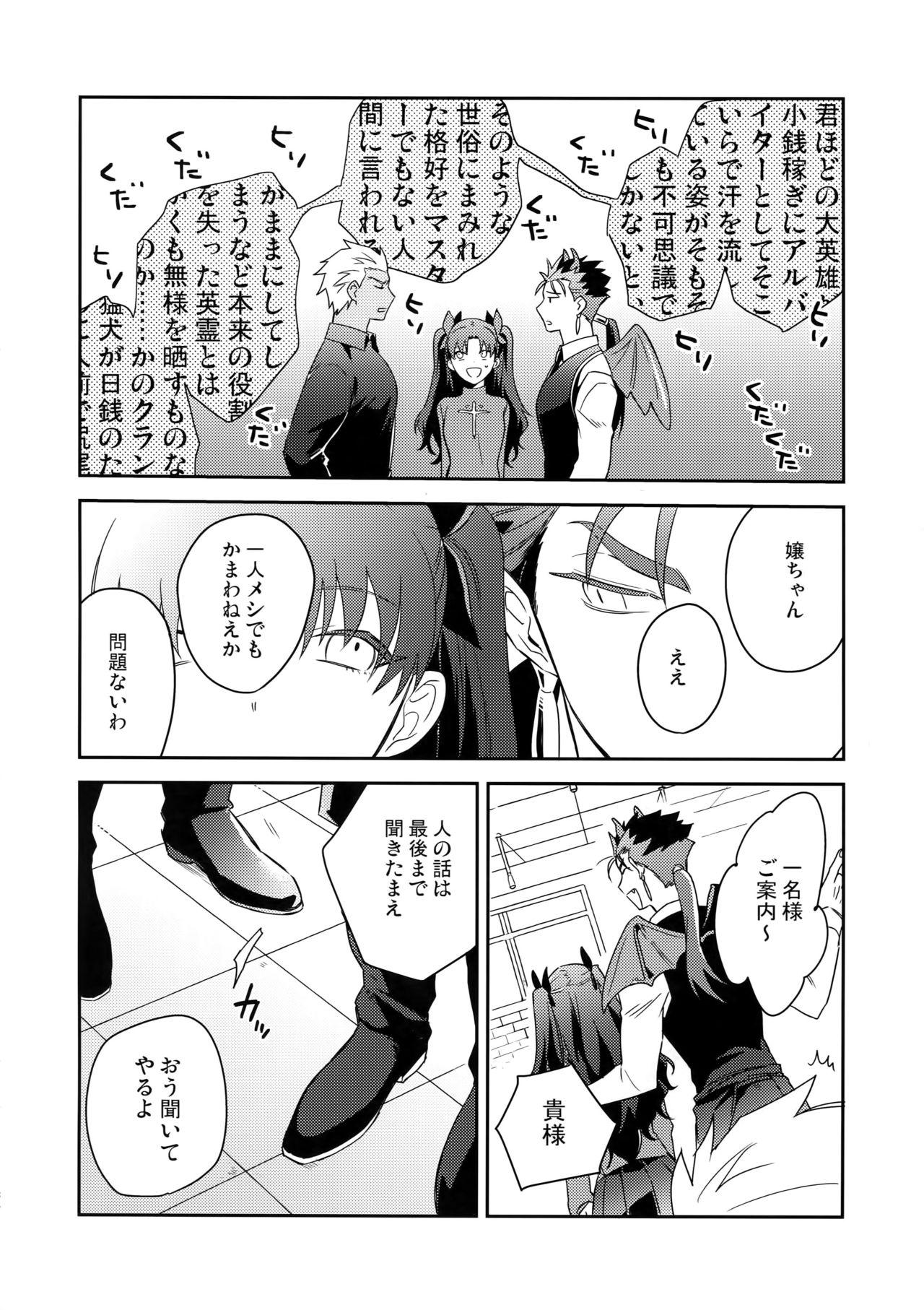 Aoi Inu no Sainan na 1-nichi 32