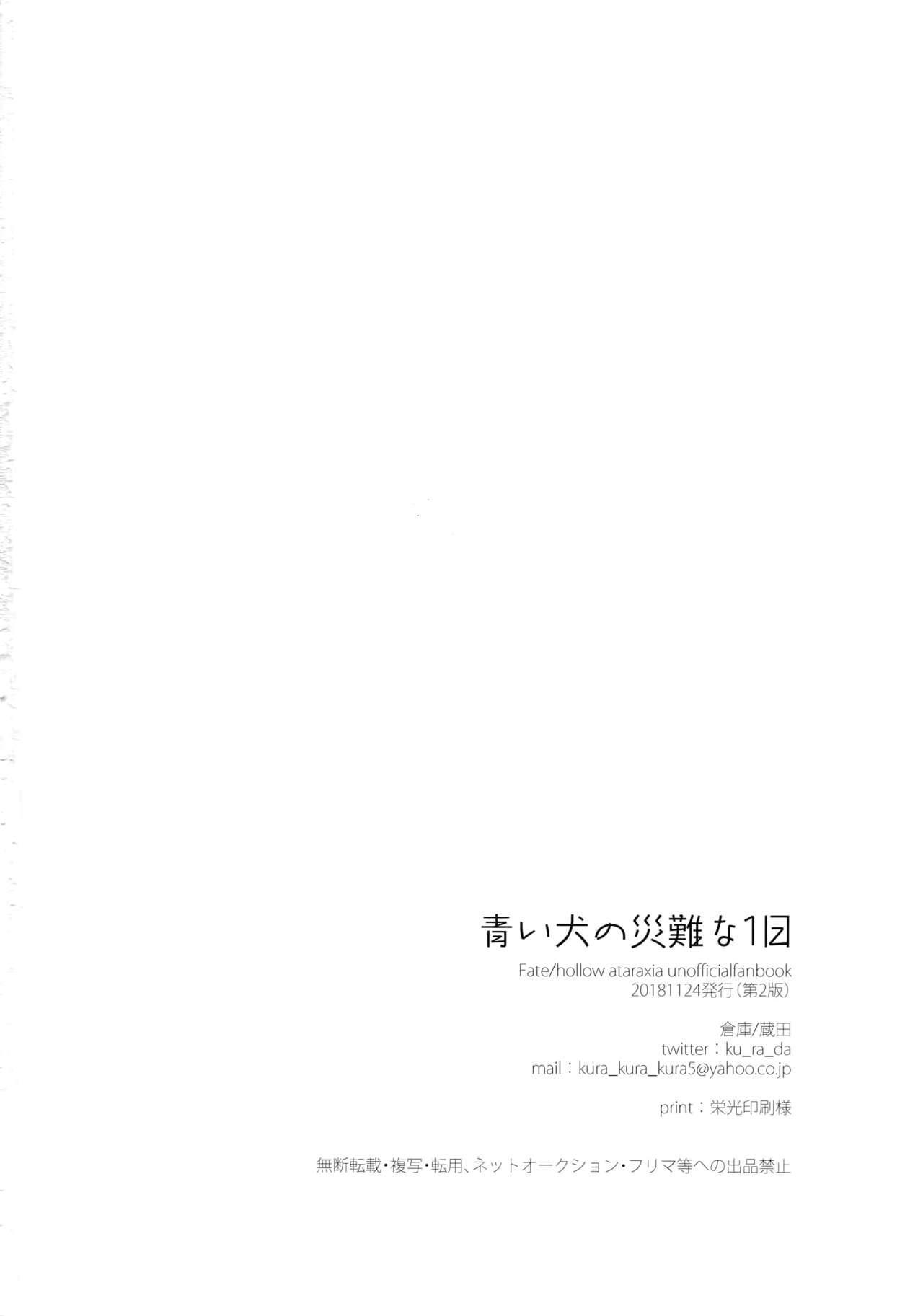 Aoi Inu no Sainan na 1-nichi 38