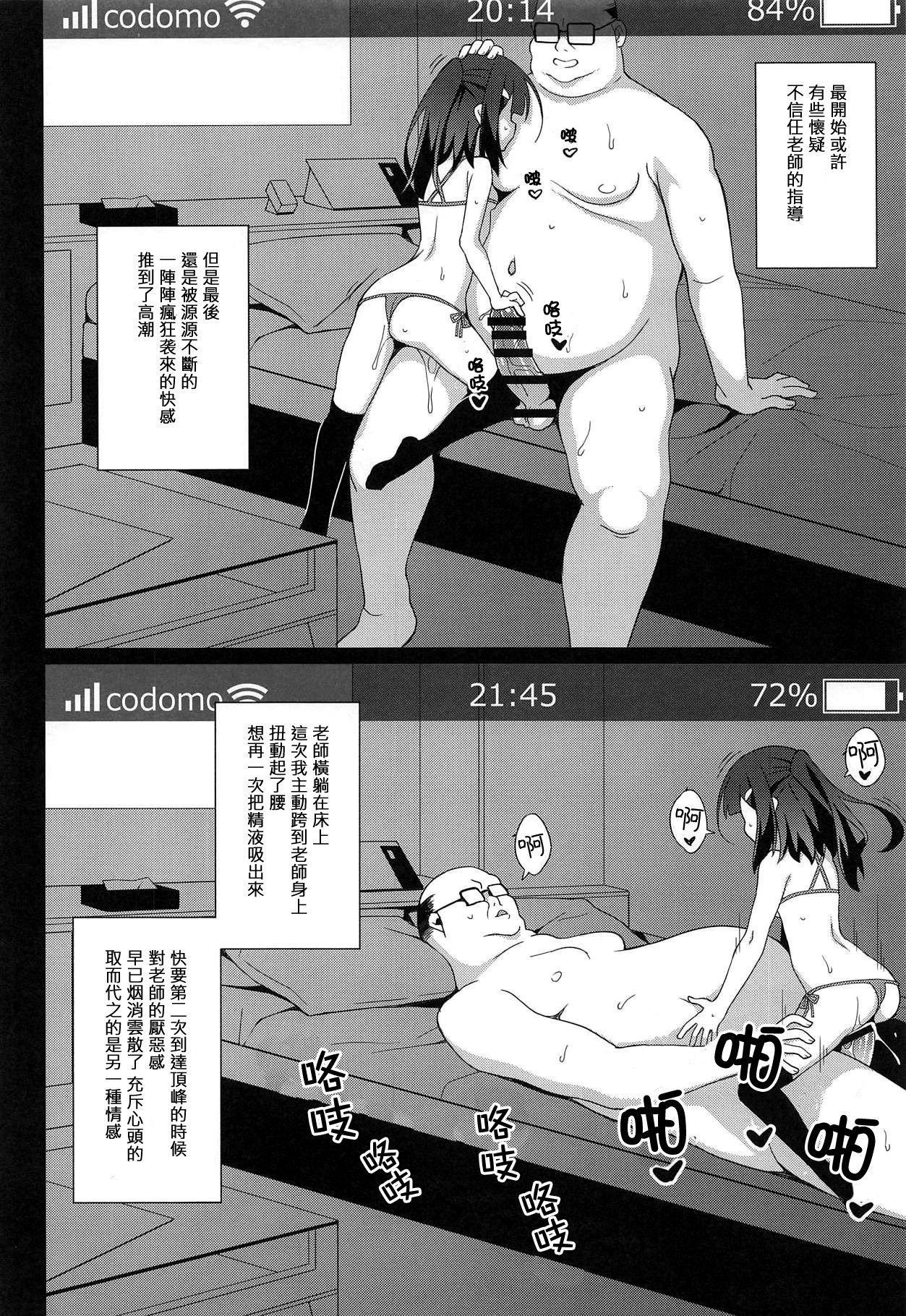 Kyuusei Maryoku Chuudoku 6 17