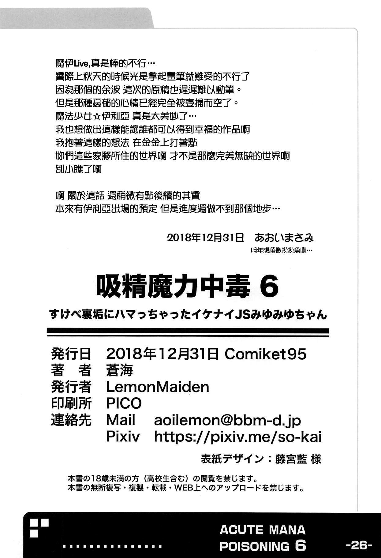 Kyuusei Maryoku Chuudoku 6 25