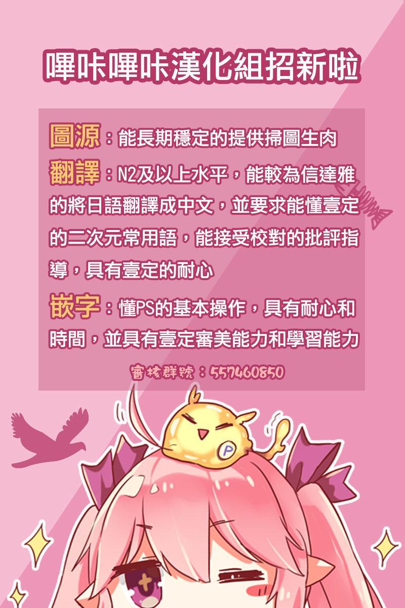 Kyuusei Maryoku Chuudoku 6 27