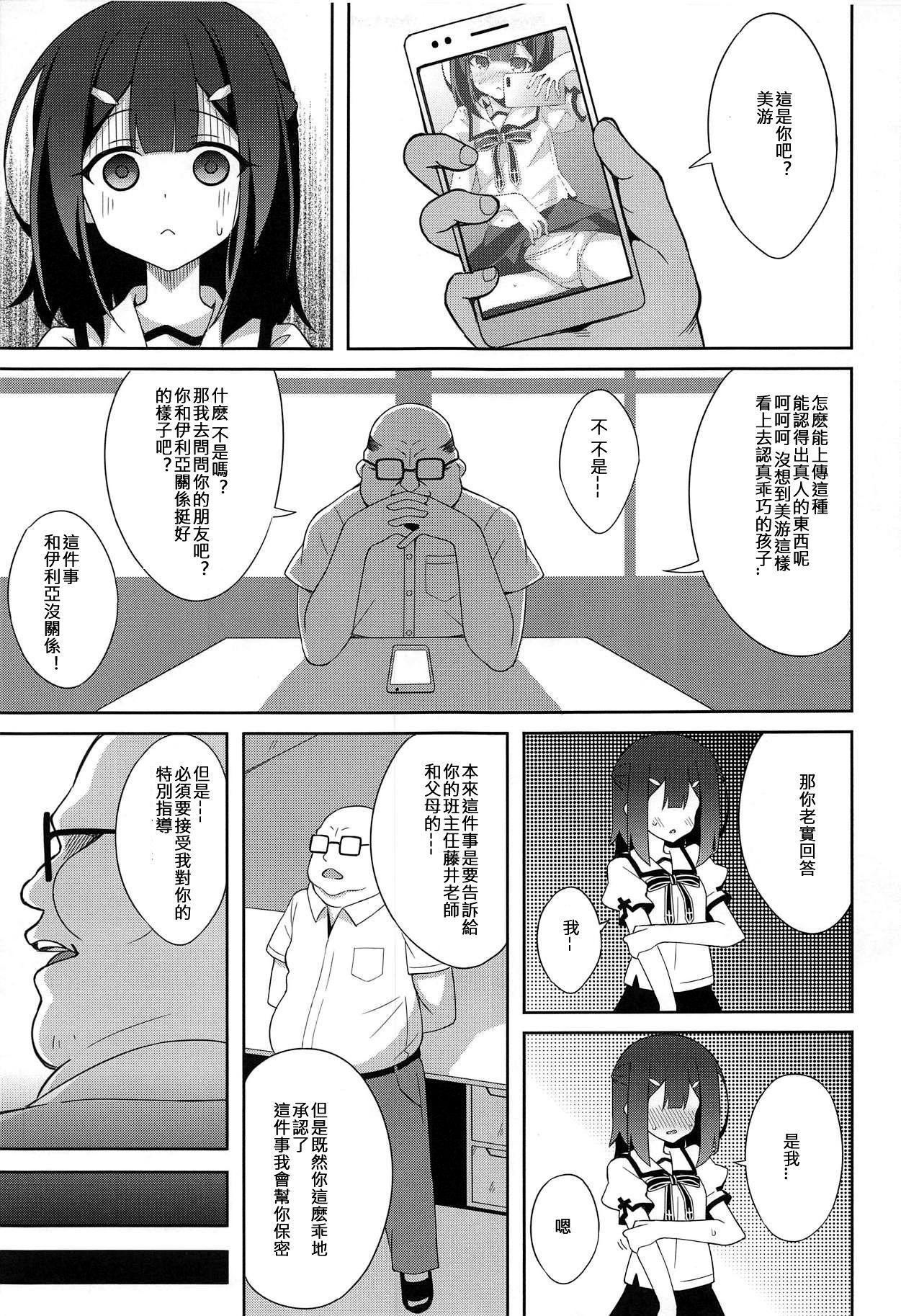 Kyuusei Maryoku Chuudoku 6 4