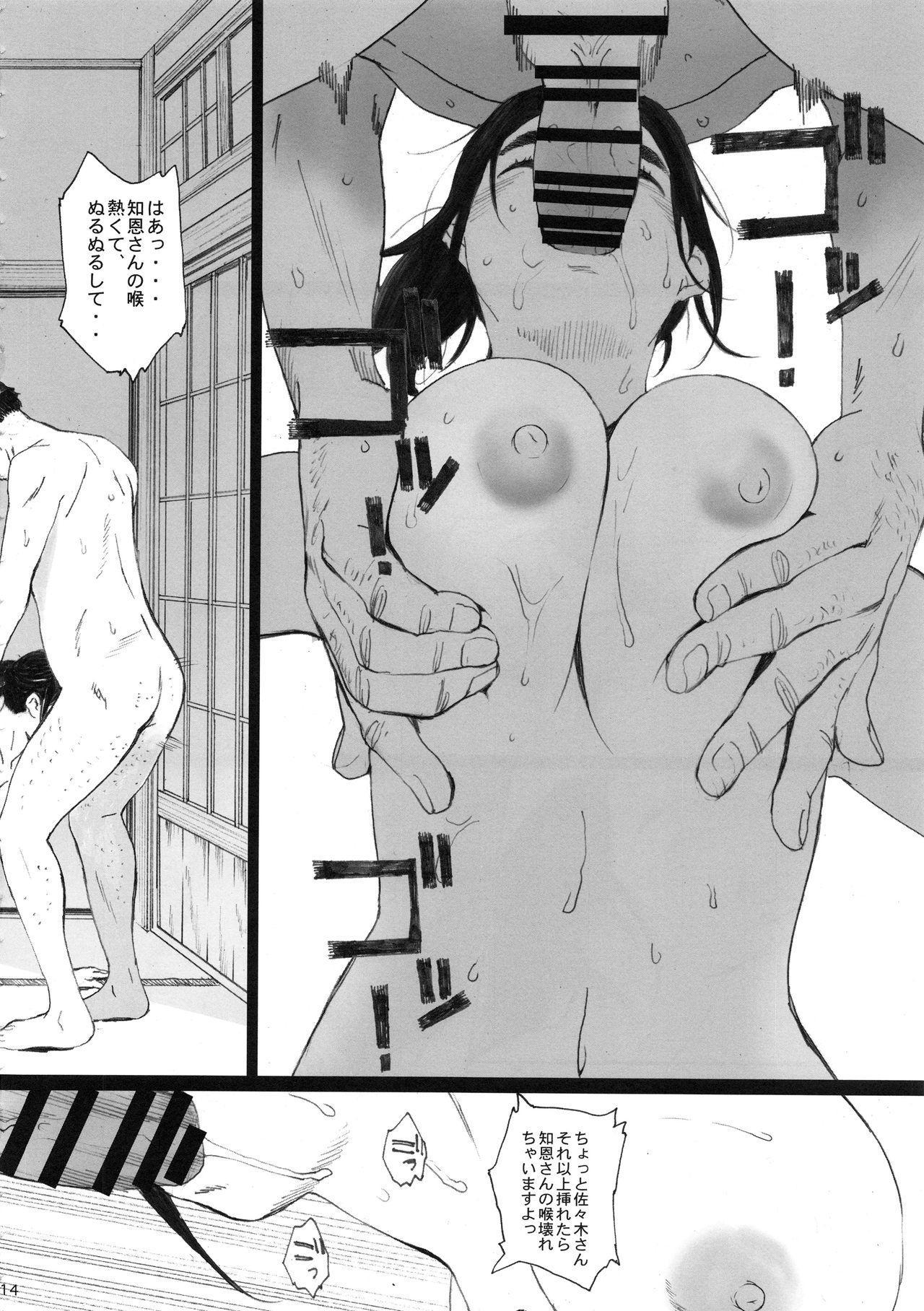 Chion-san, Neko ga Mitemasu yo. 12