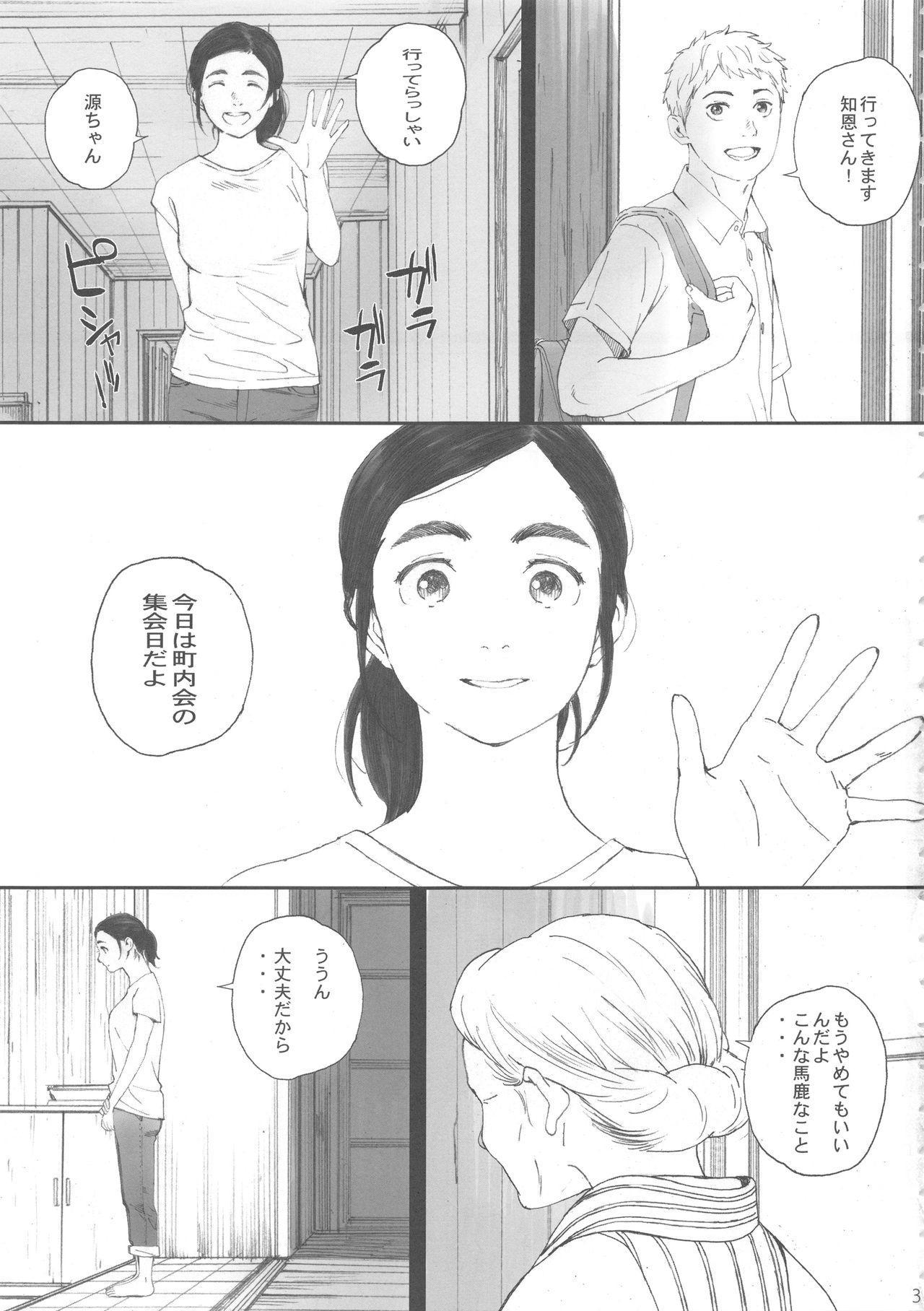 Chion-san, Neko ga Mitemasu yo. 1