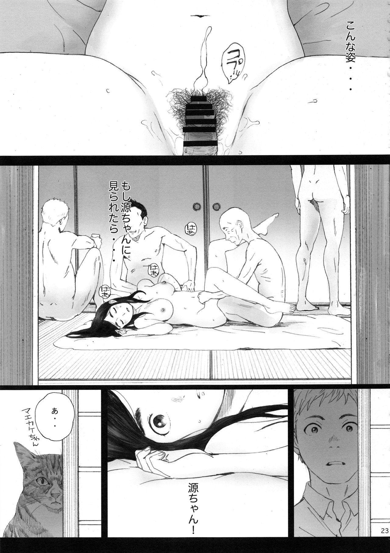 Chion-san, Neko ga Mitemasu yo. 21