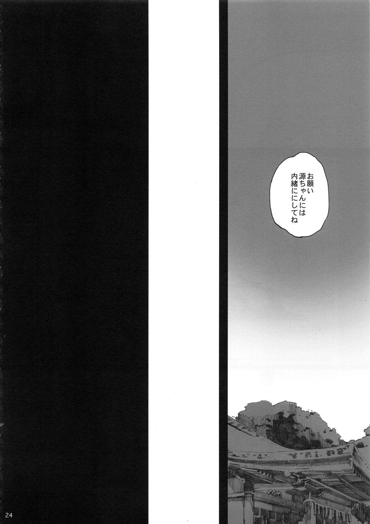 Chion-san, Neko ga Mitemasu yo. 22