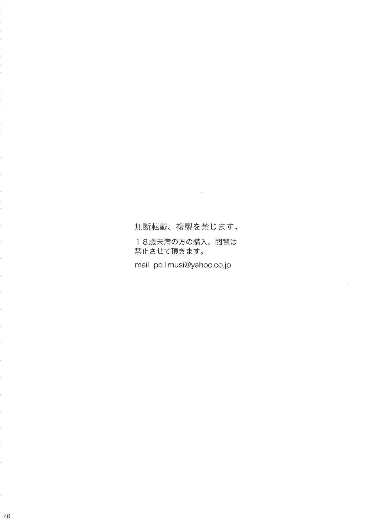 Chion-san, Neko ga Mitemasu yo. 24