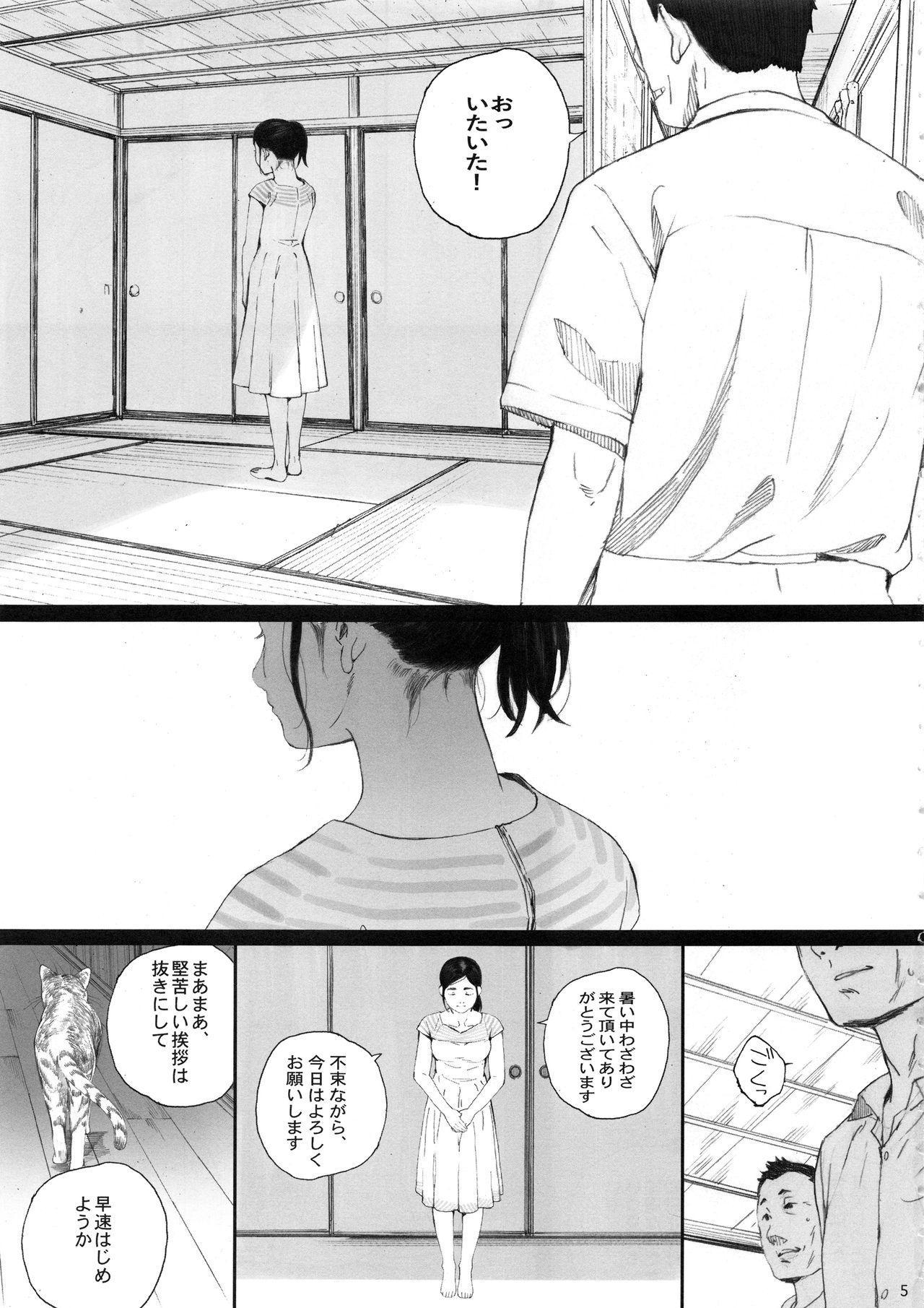 Chion-san, Neko ga Mitemasu yo. 3