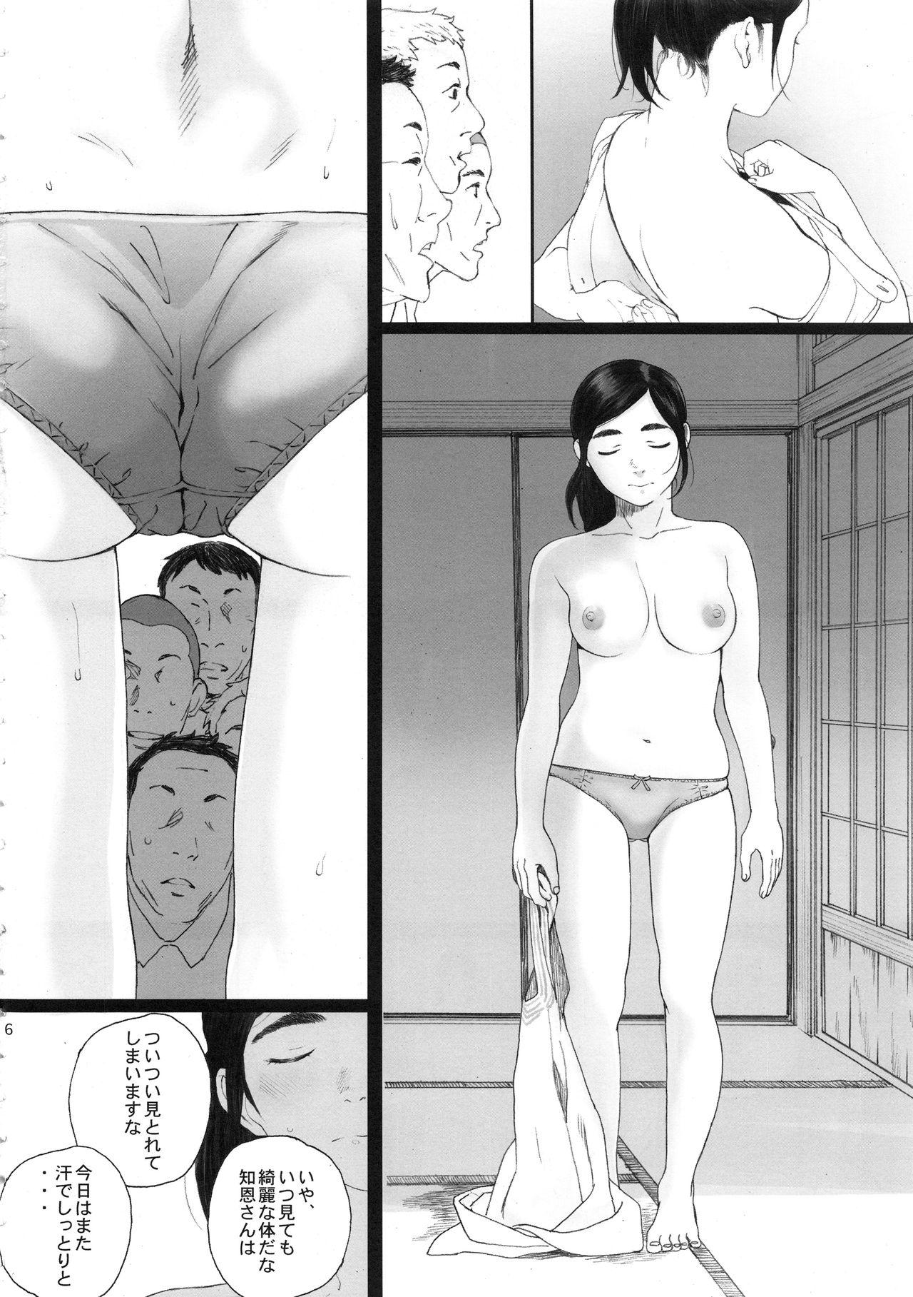 Chion-san, Neko ga Mitemasu yo. 4