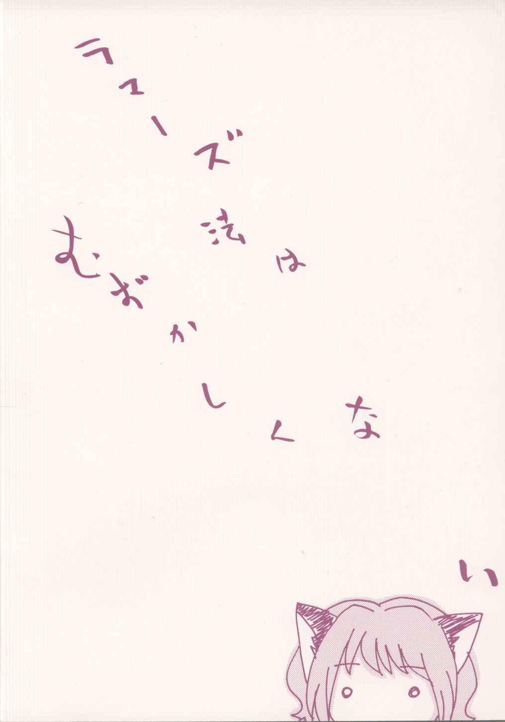 Onee-sama No O 21