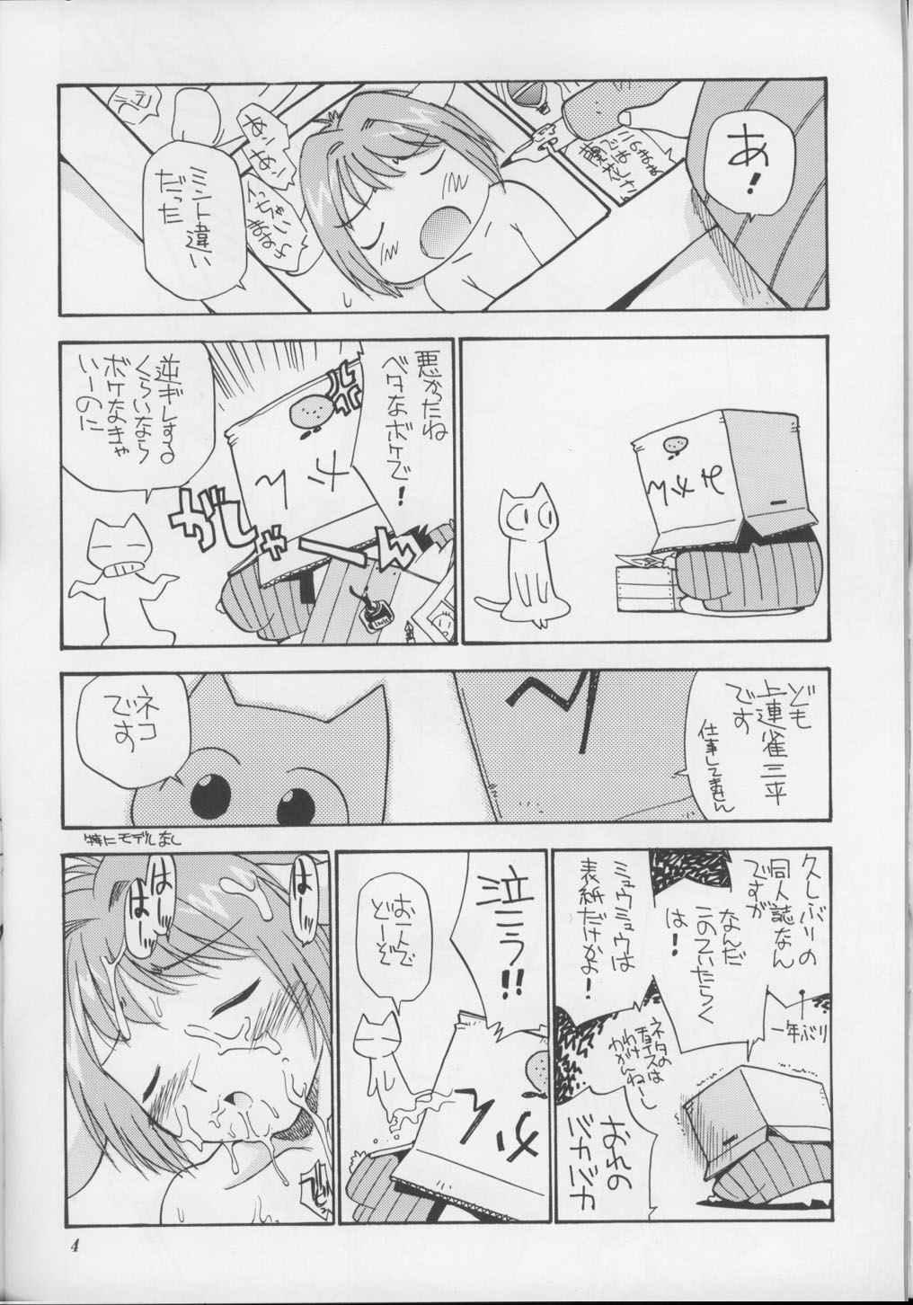 Onee-sama No O 2