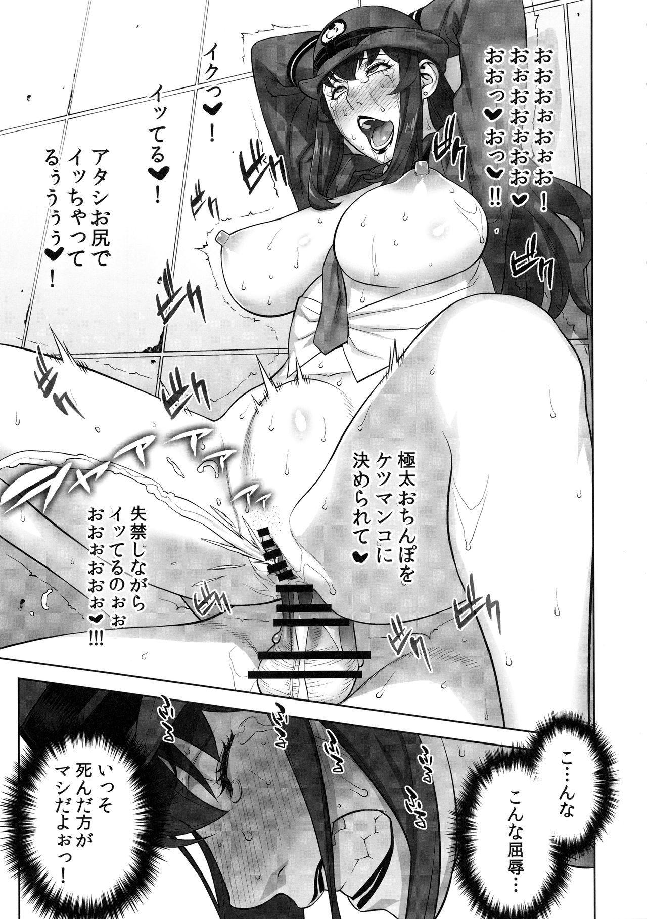 Onna Keiji Iwakami Shima 13