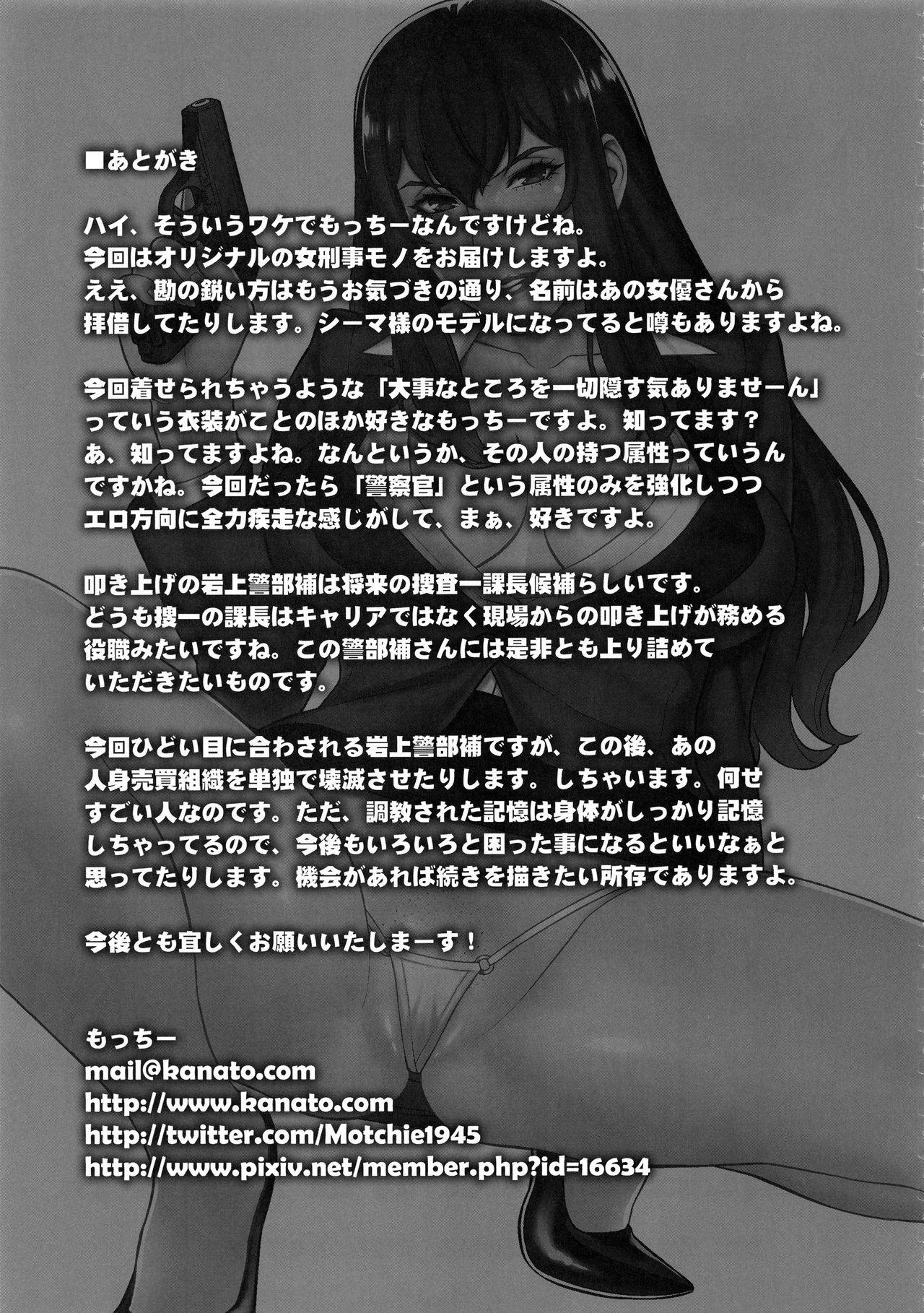 Onna Keiji Iwakami Shima 19