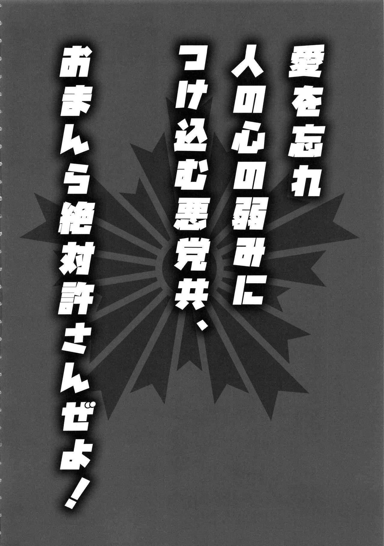 Onna Keiji Iwakami Shima 2
