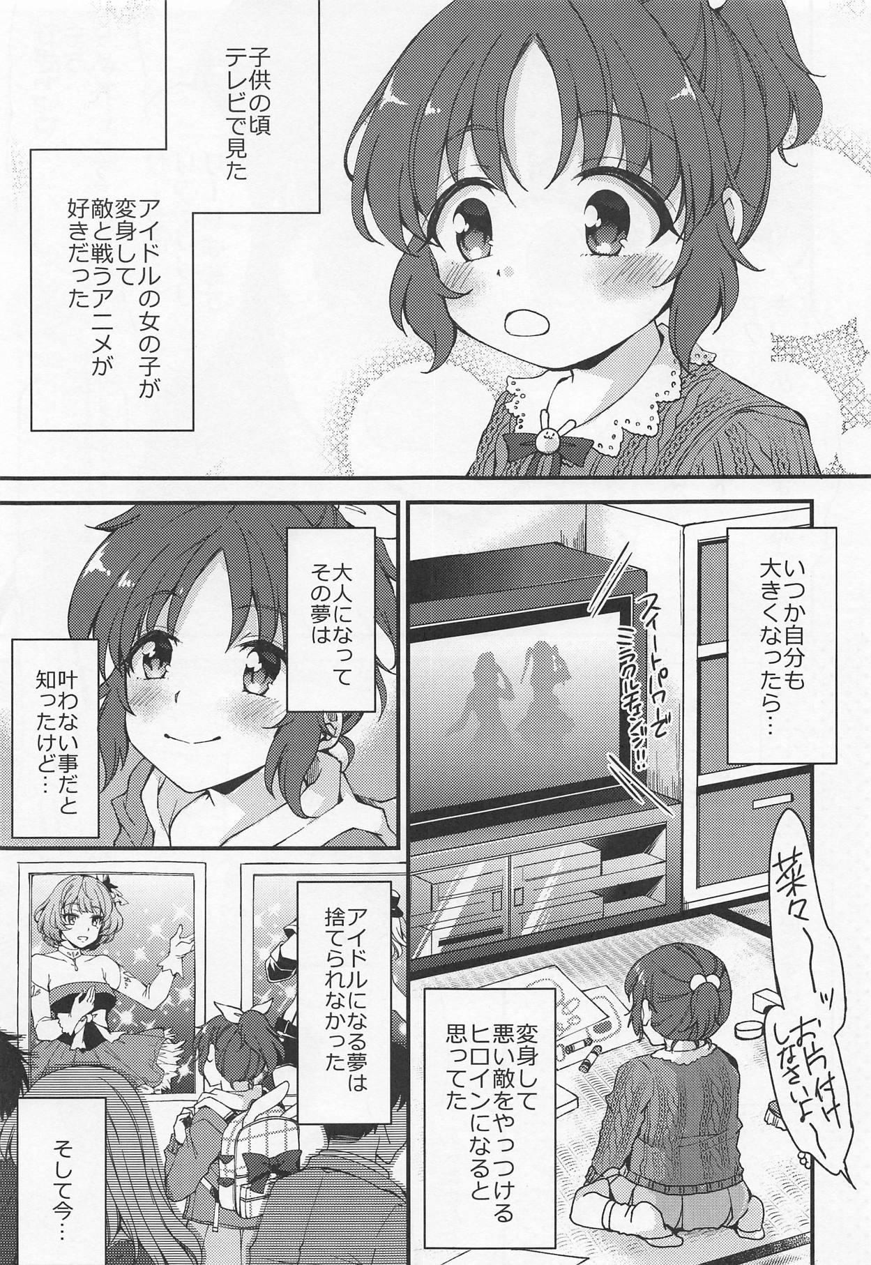 Nana, Ganbarimasu! - I will do my best! 1