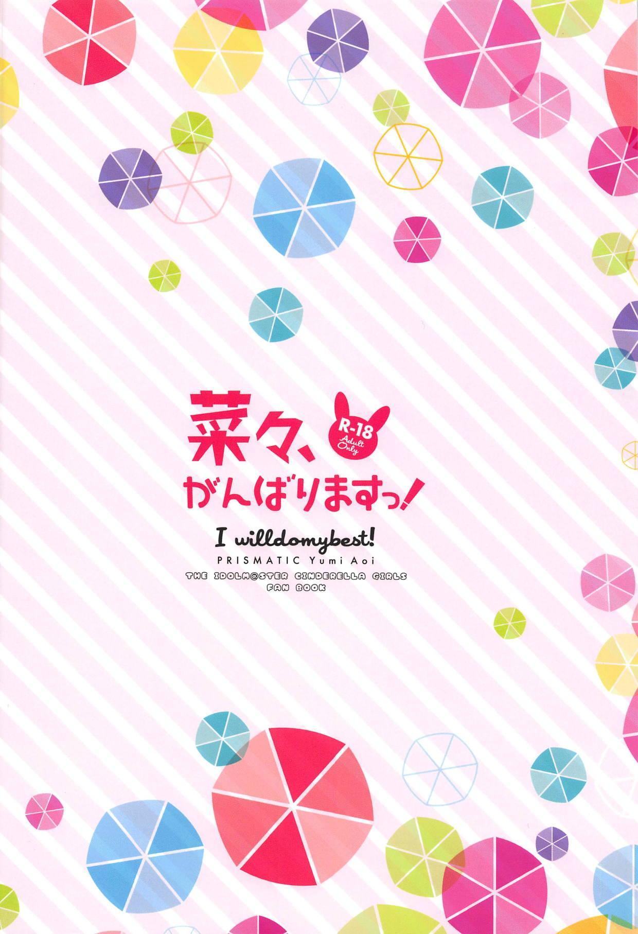 Nana, Ganbarimasu! - I will do my best! 25