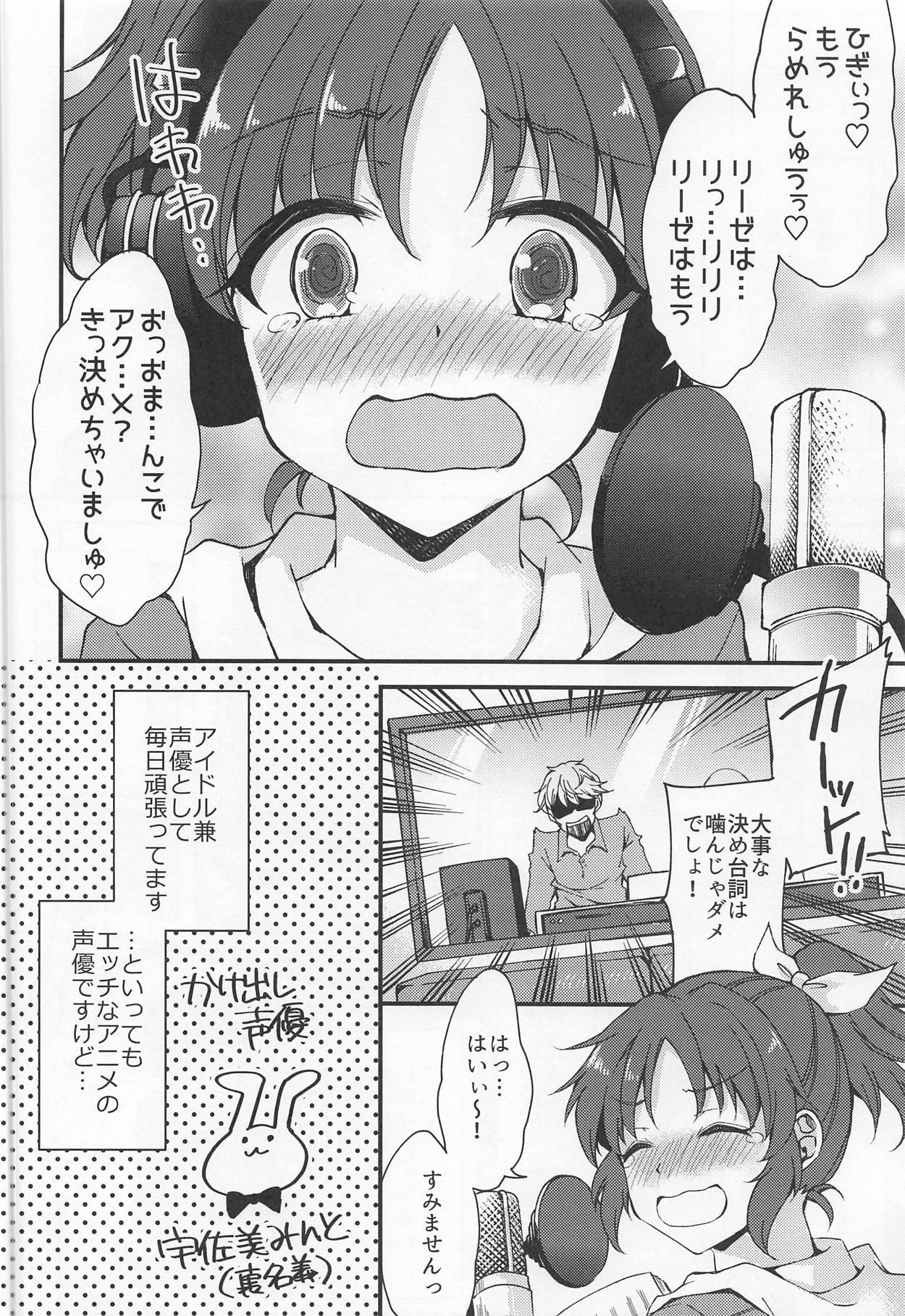 Nana, Ganbarimasu! - I will do my best! 2