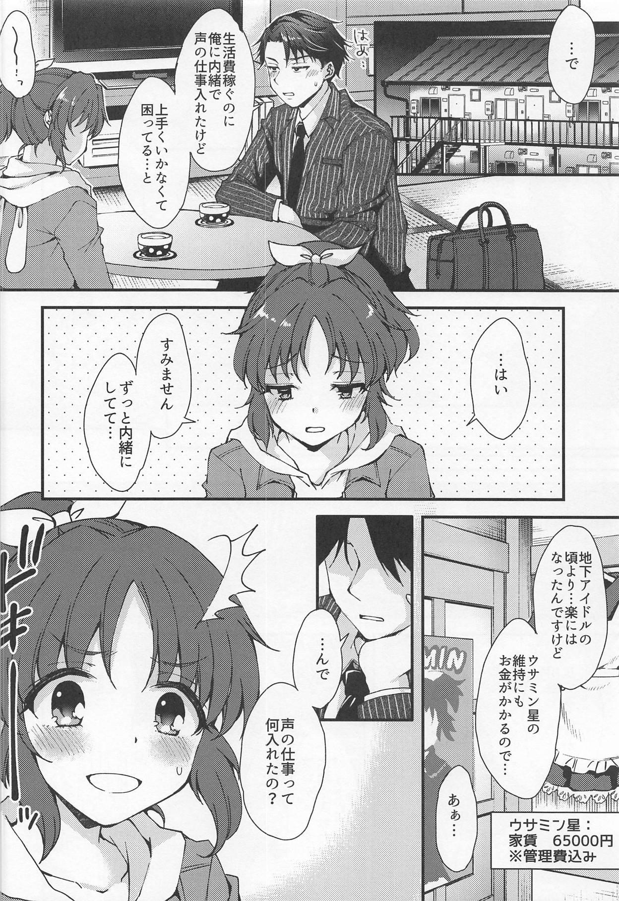 Nana, Ganbarimasu! - I will do my best! 4