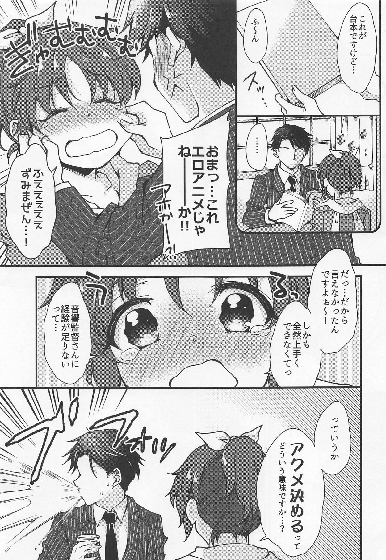 Nana, Ganbarimasu! - I will do my best! 5