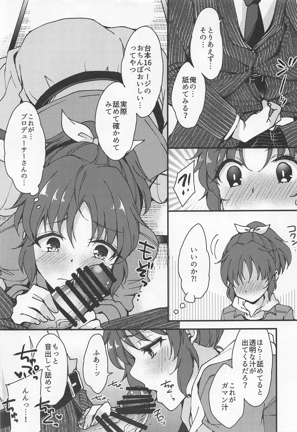 Nana, Ganbarimasu! - I will do my best! 7