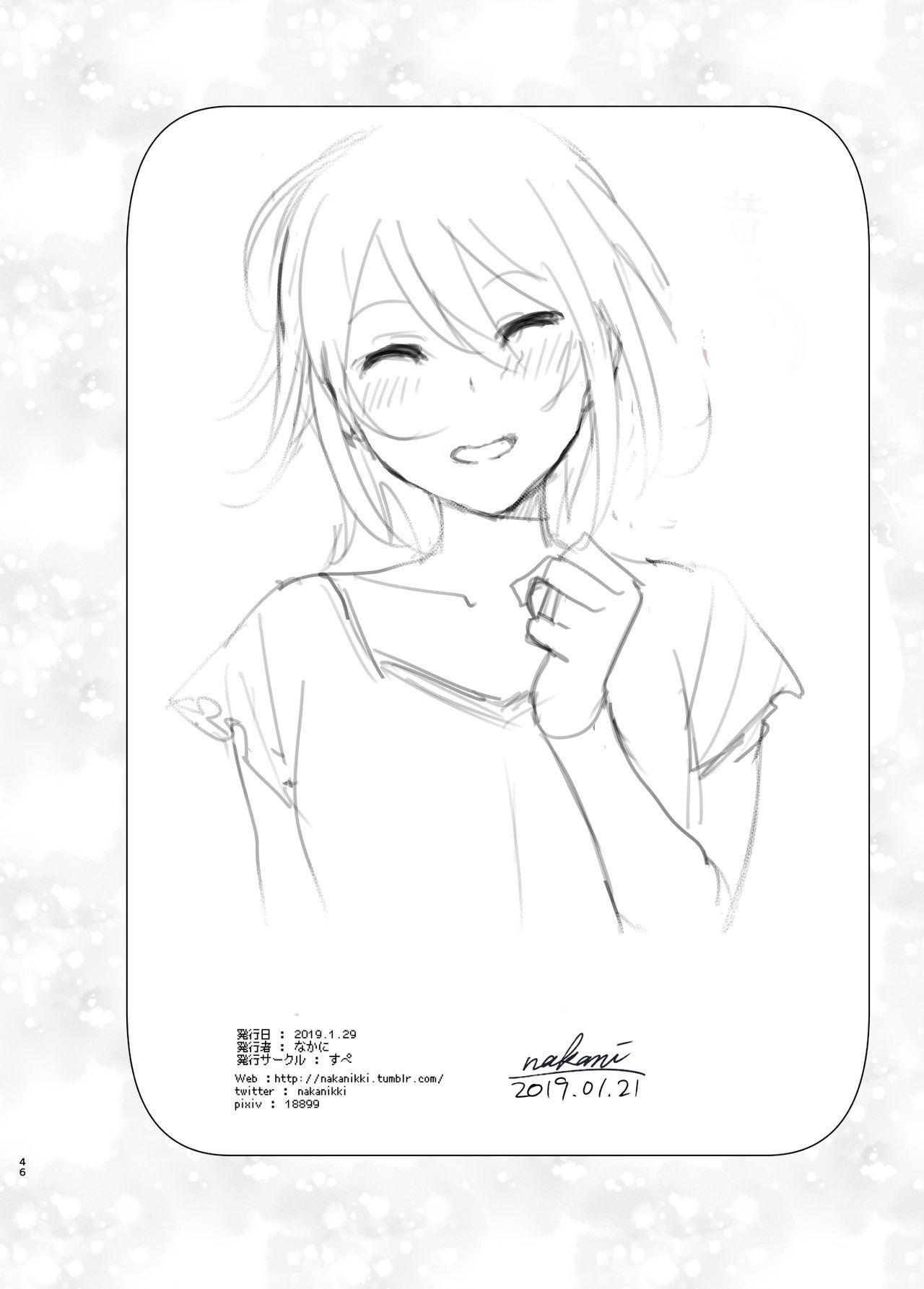 Mukashi wa Kawaikatta 2 | She Was Cute Before 2 44