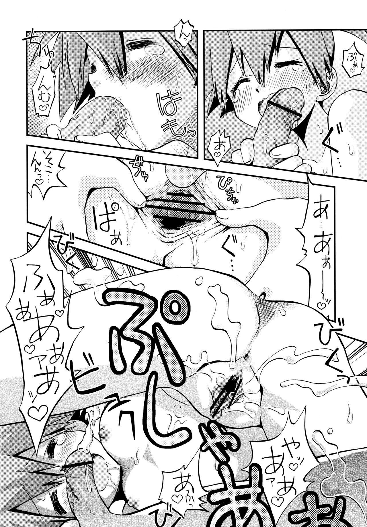 Kieteshimai souna Yume kotobanisureba 12
