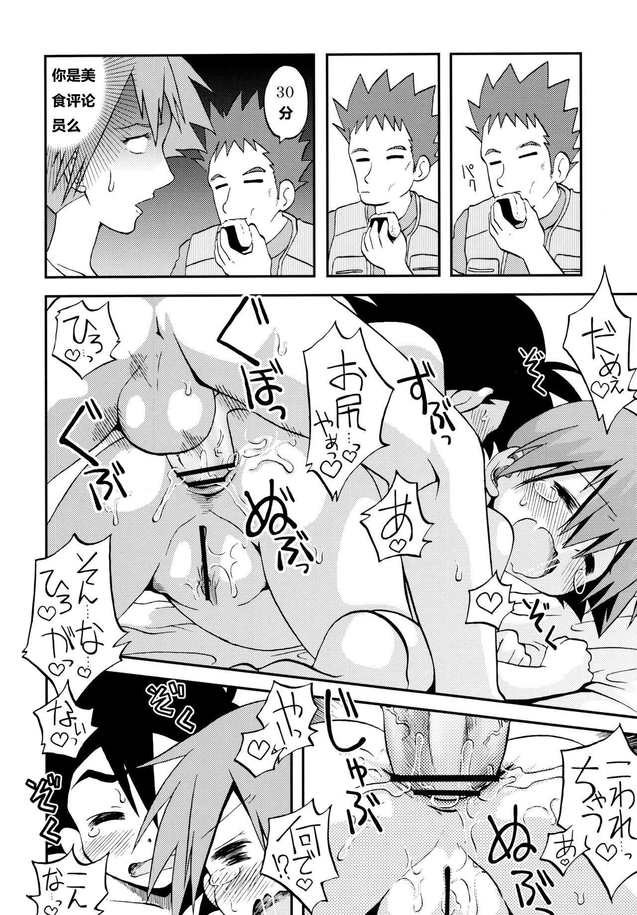 Kieteshimai souna Yume kotobanisureba 16