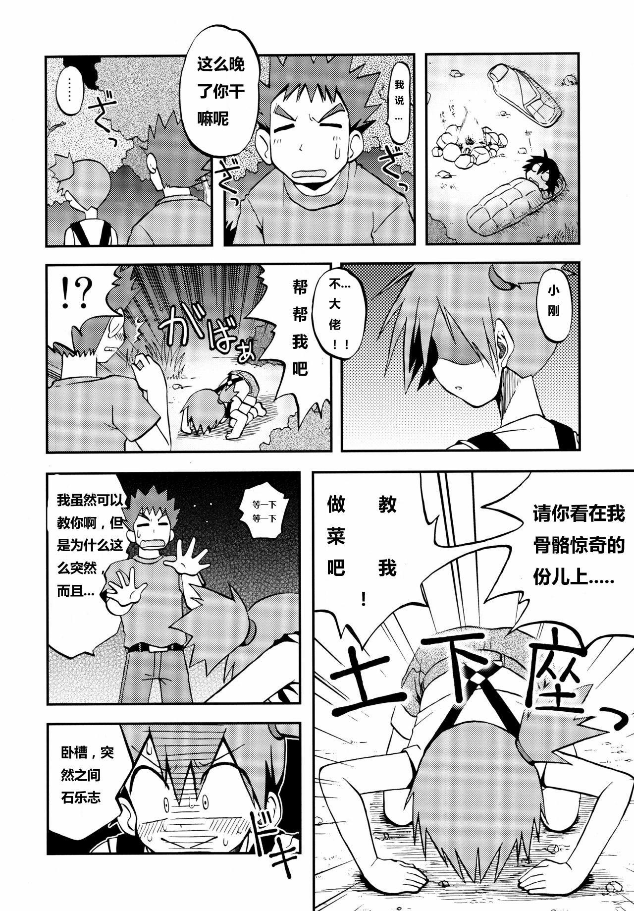 Kieteshimai souna Yume kotobanisureba 2