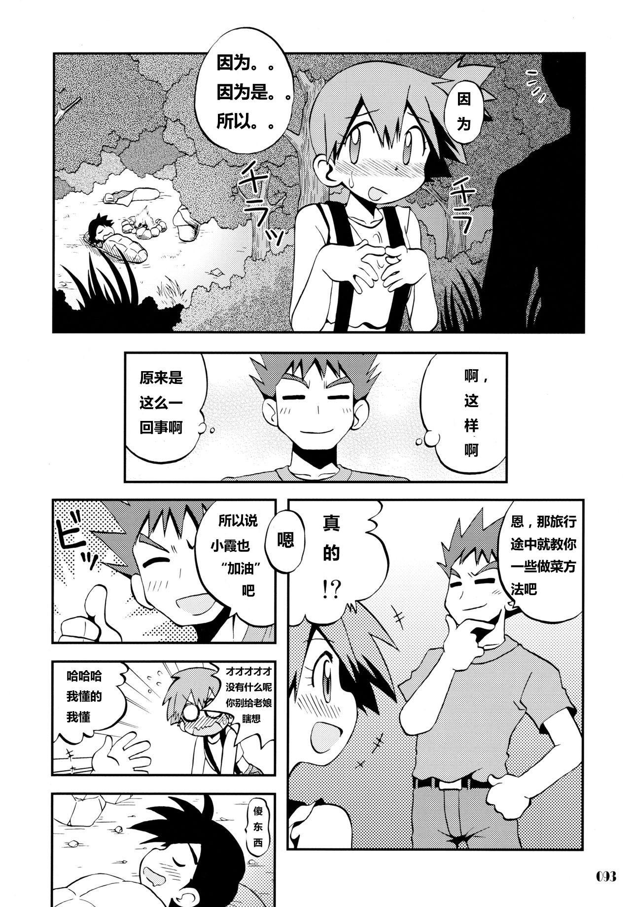 Kieteshimai souna Yume kotobanisureba 3