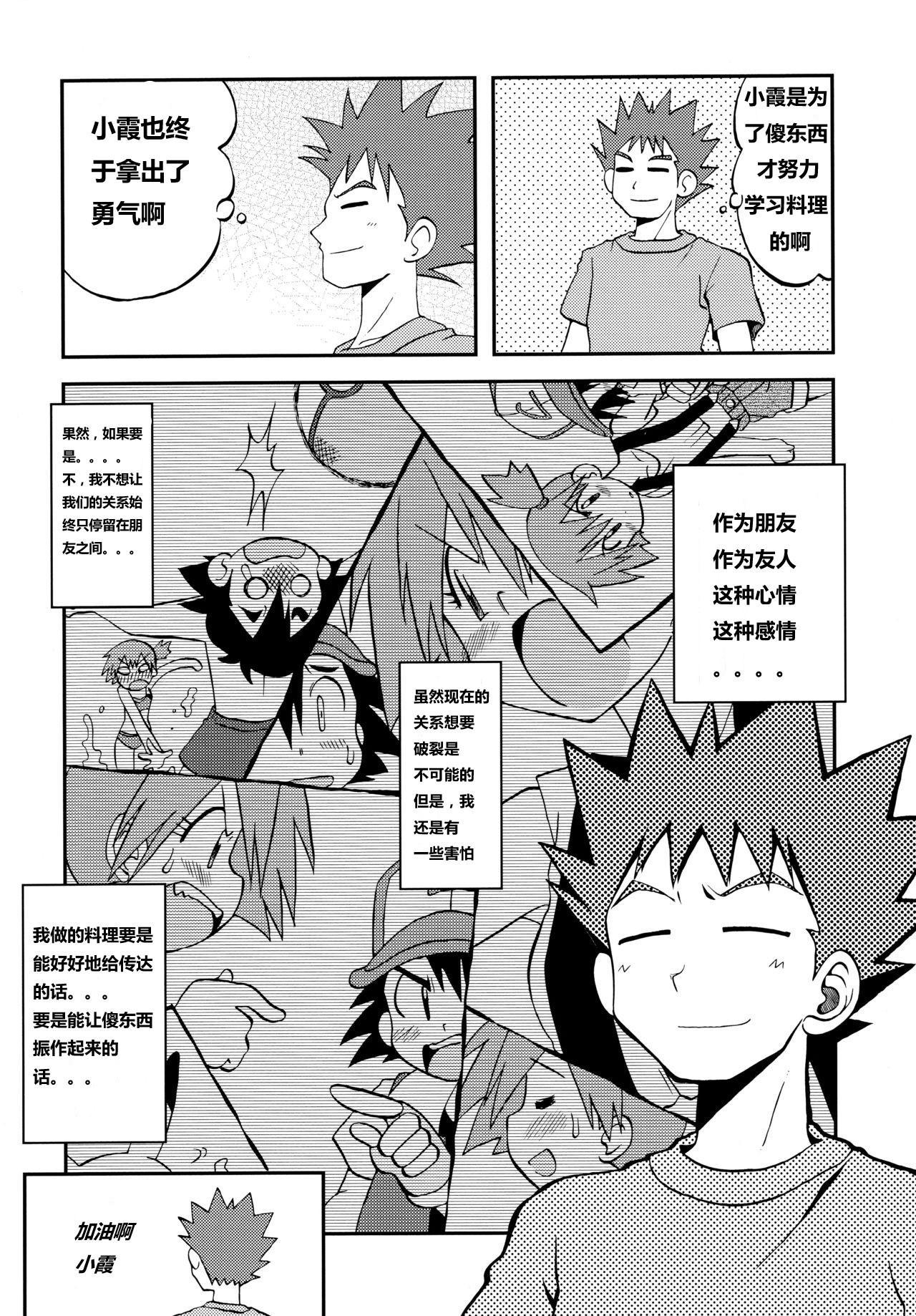 Kieteshimai souna Yume kotobanisureba 4