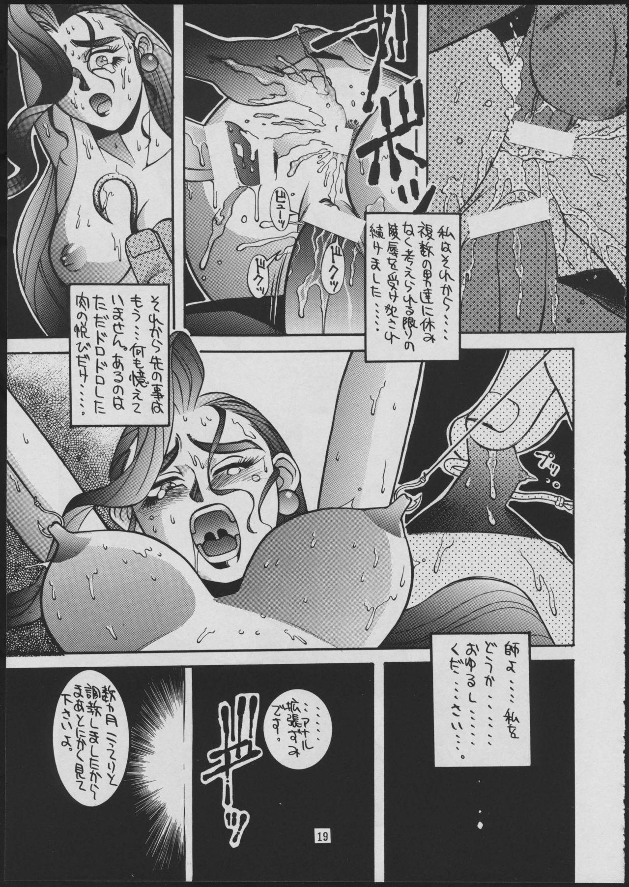Maruchuu Seisaku Turbo Remix 2 18
