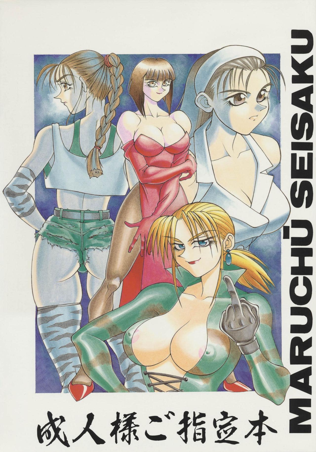 Maruchuu Seisaku Turbo Remix 2 1