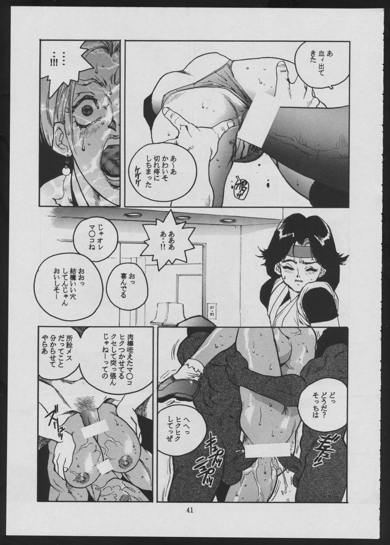 Maruchuu Seisaku Turbo Remix 2 40