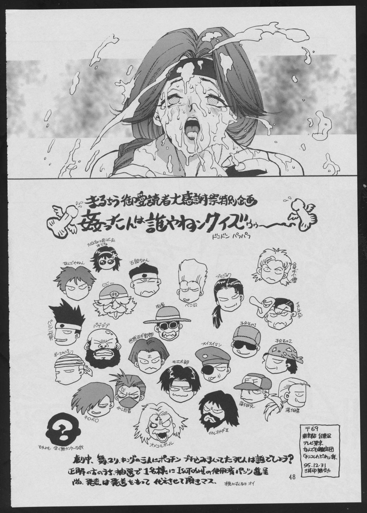 Maruchuu Seisaku Turbo Remix 2 47