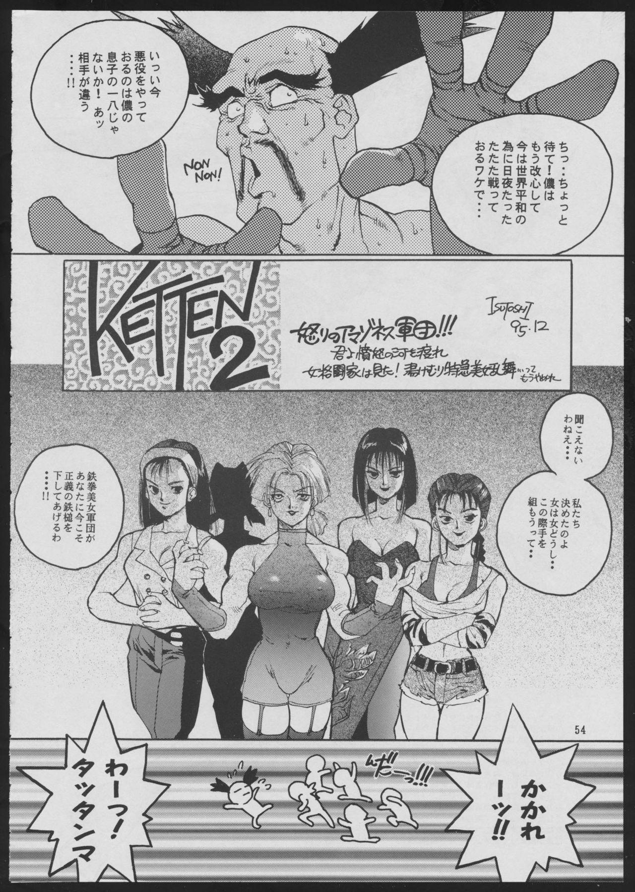Maruchuu Seisaku Turbo Remix 2 53