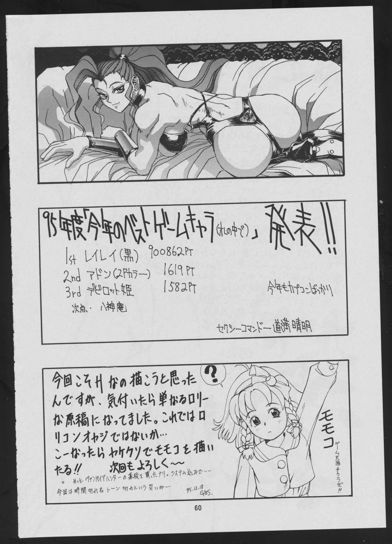 Maruchuu Seisaku Turbo Remix 2 59