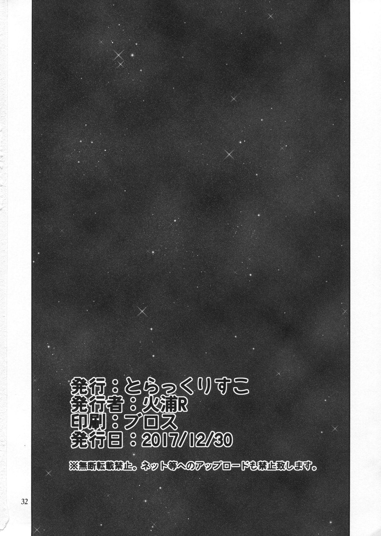 Komareru Hamakaze 31