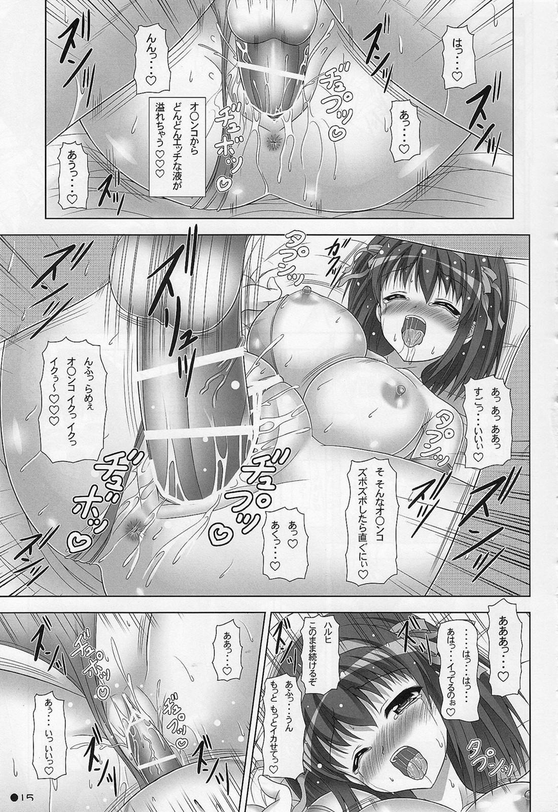 Harukyon no Ecchi Hon 11 13