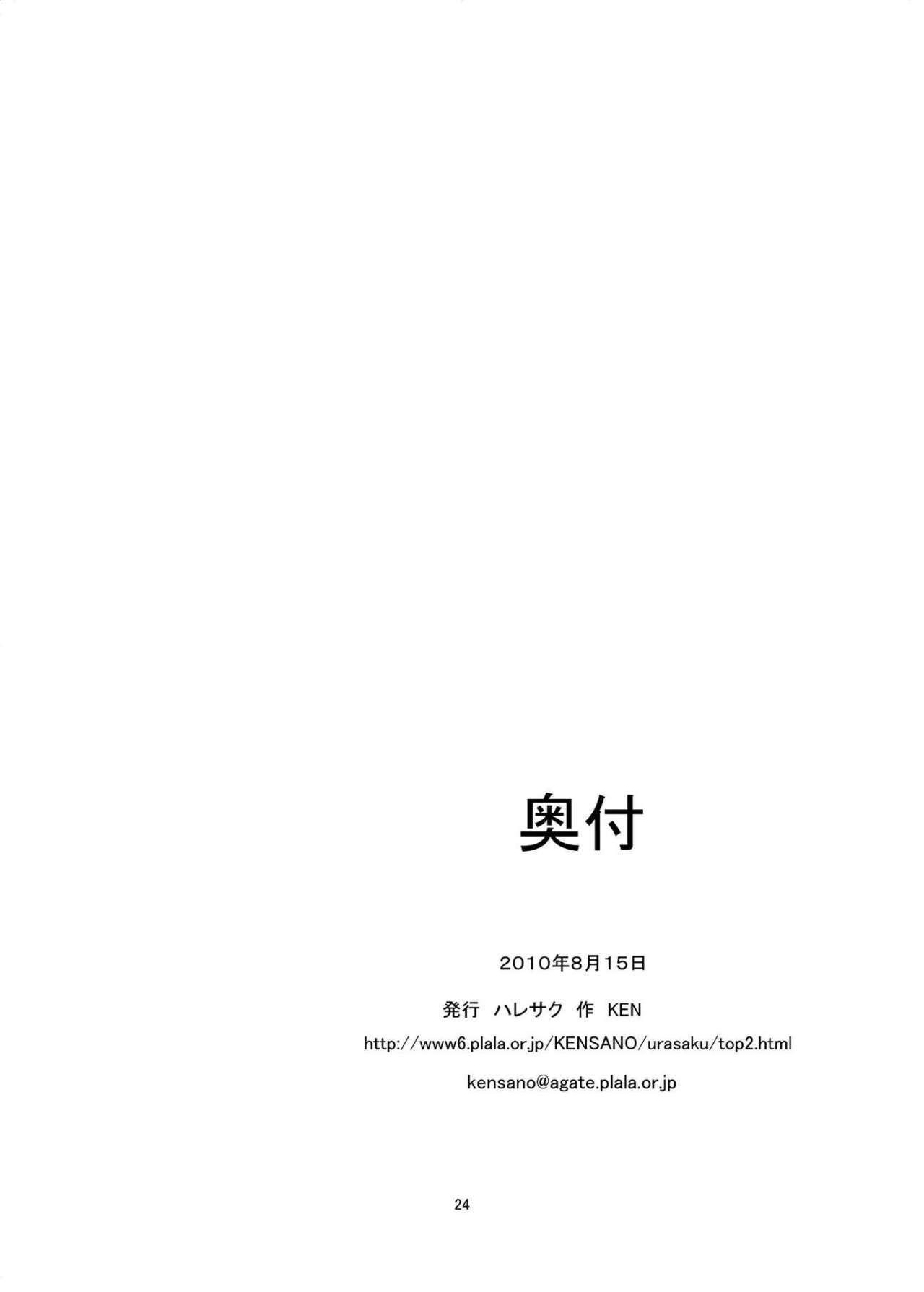 Azunyan no Enkou Time 24