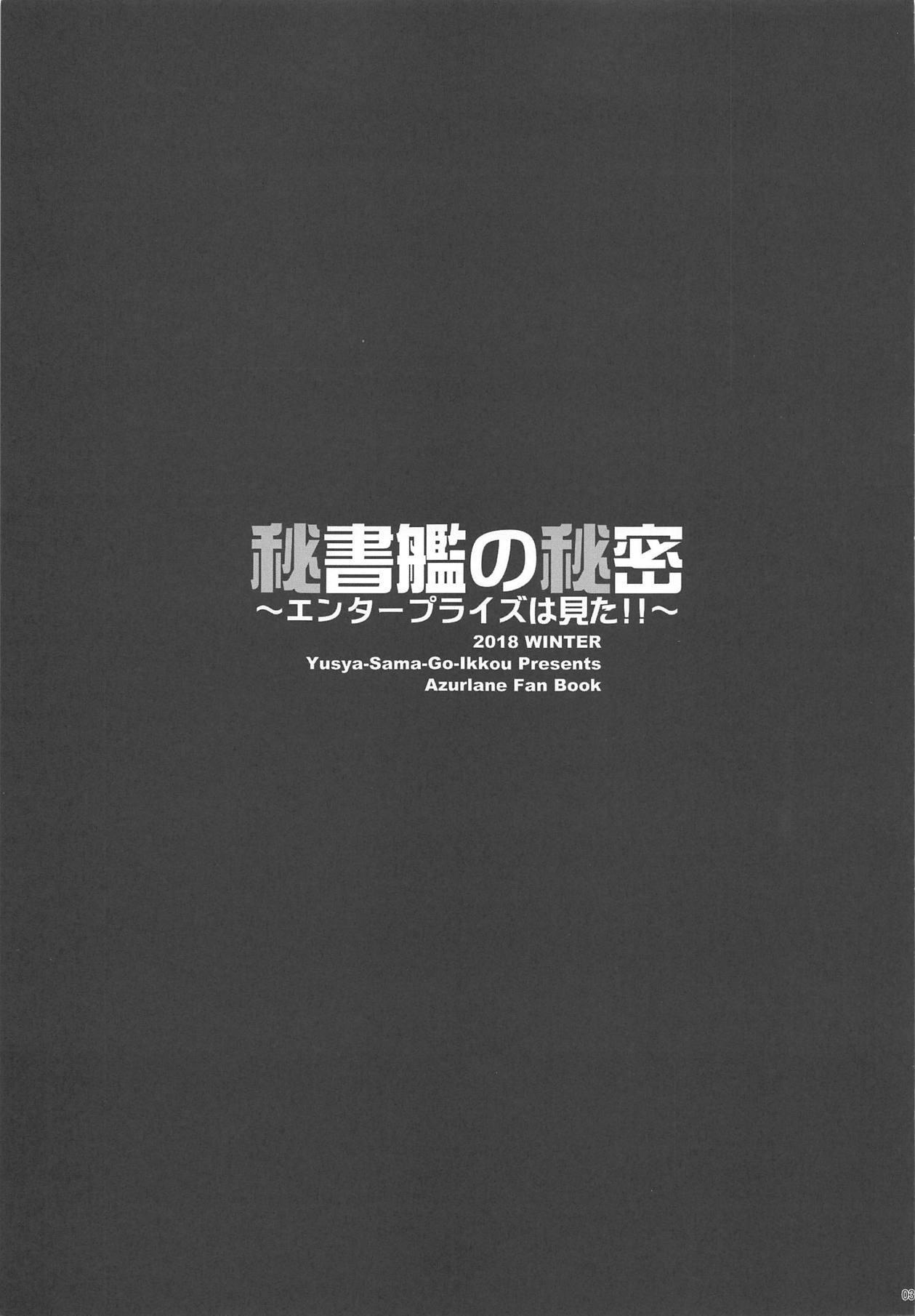 Hishokan no Himitsu 1
