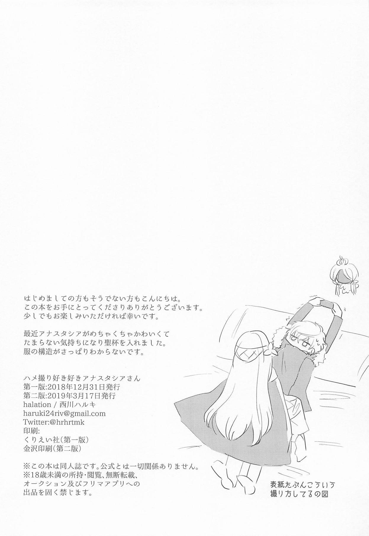 Hamedori Suki Suki Anastasia-san 26