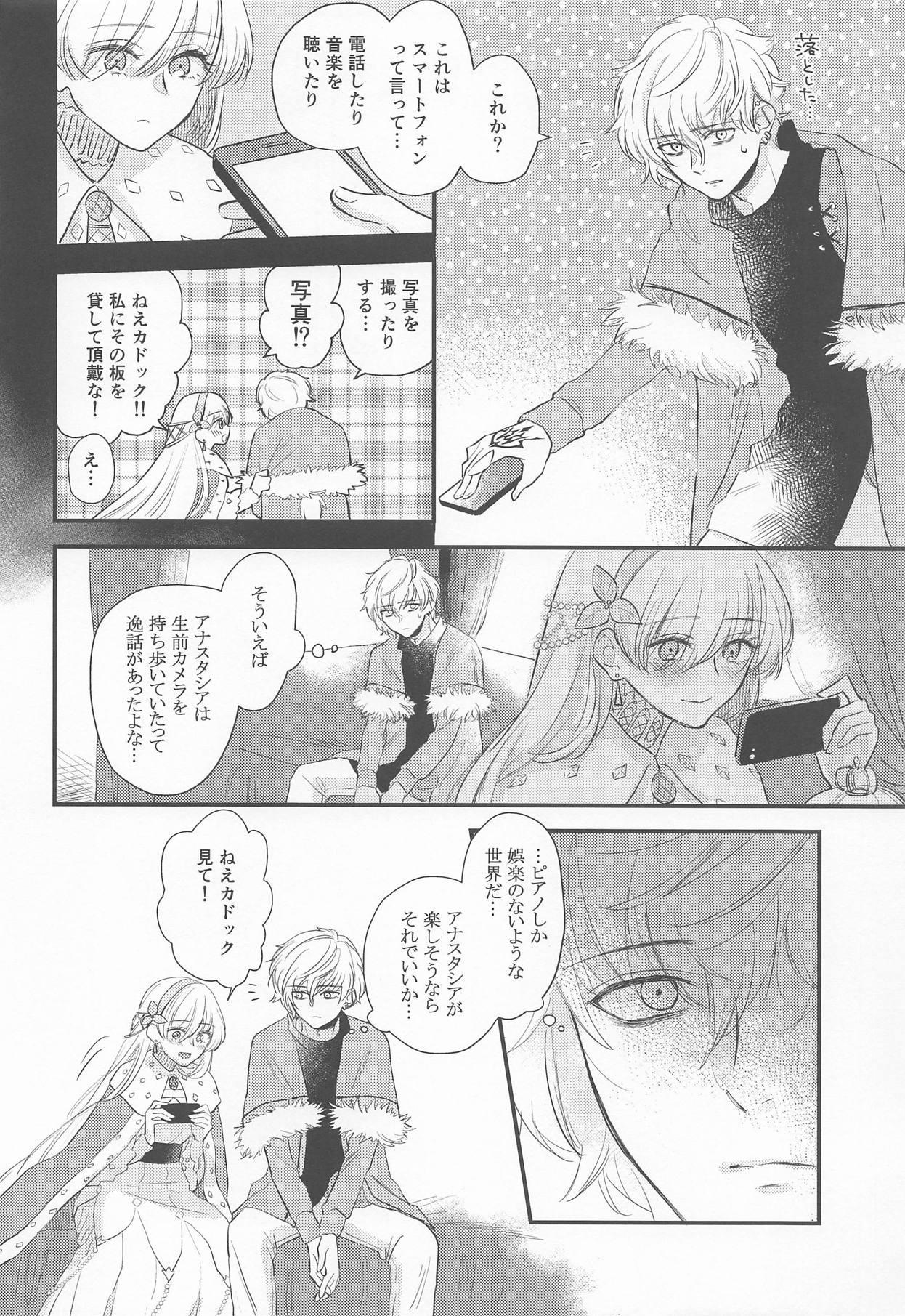 Hamedori Suki Suki Anastasia-san 2
