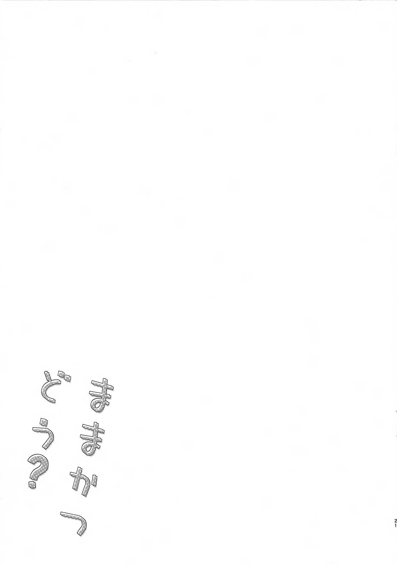 Mamakatsu Dou? 20