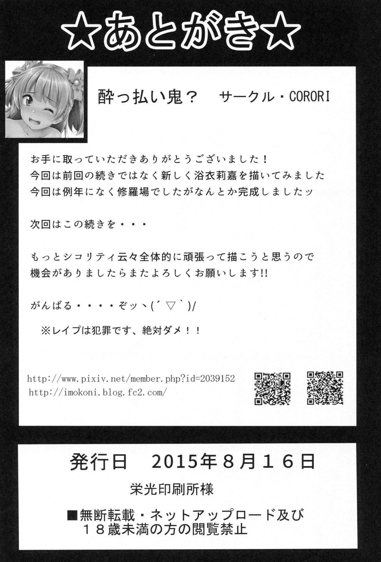 RIKAKAN Yukata na Natsuyasumi 25