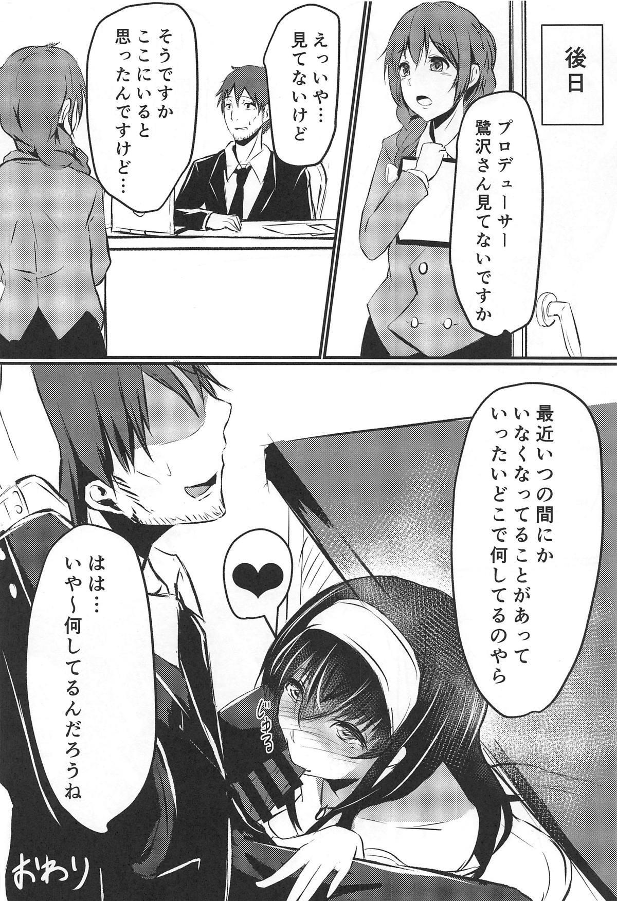 Sagisawa-san Nani Shiterun desu ka? 18
