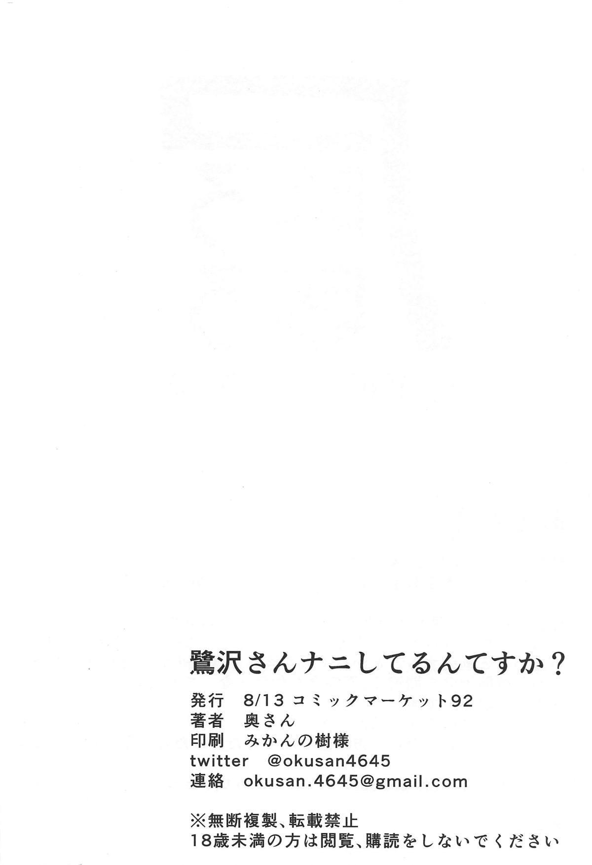 Sagisawa-san Nani Shiterun desu ka? 20