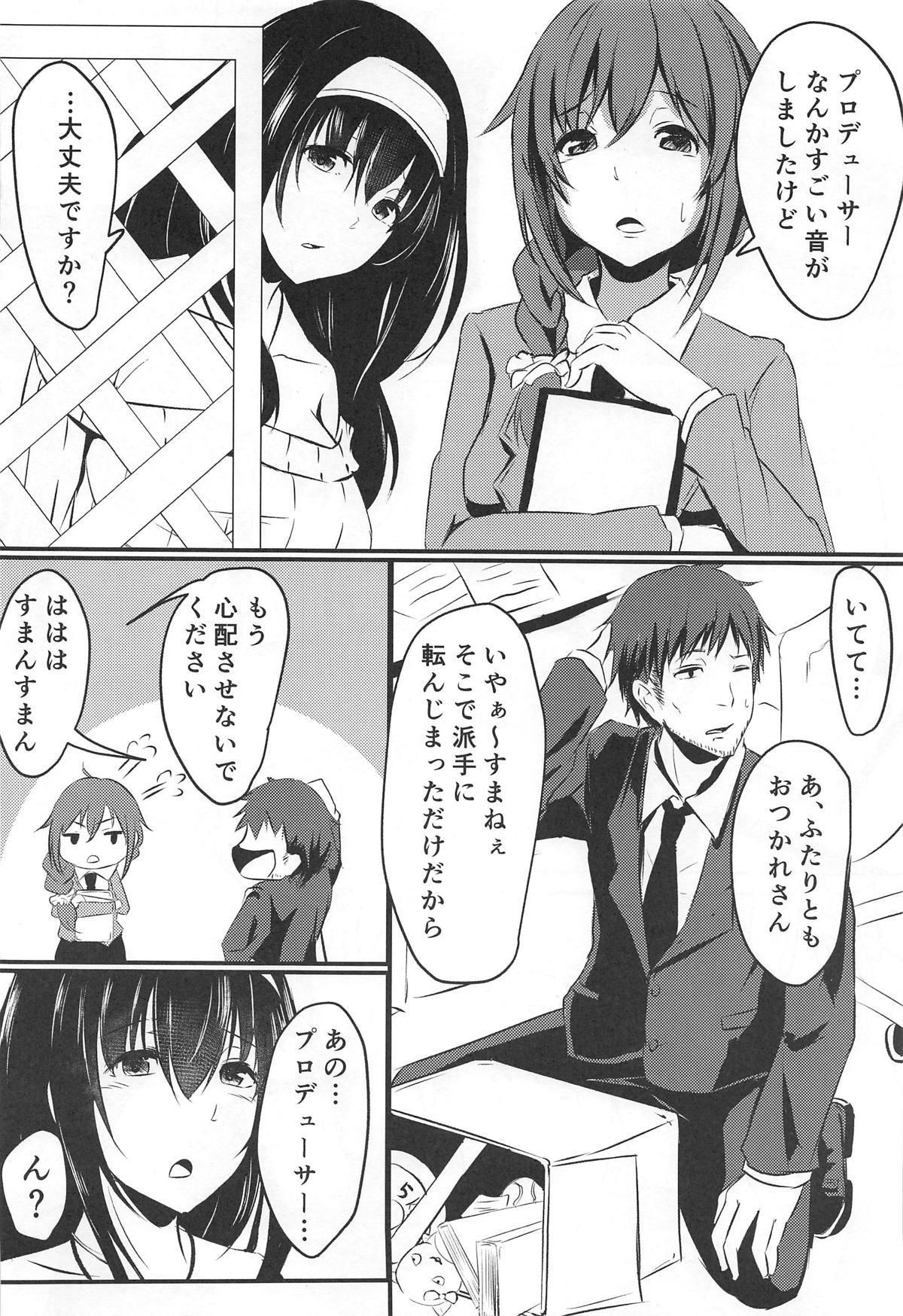 Sagisawa-san Nani Shiterun desu ka? 2